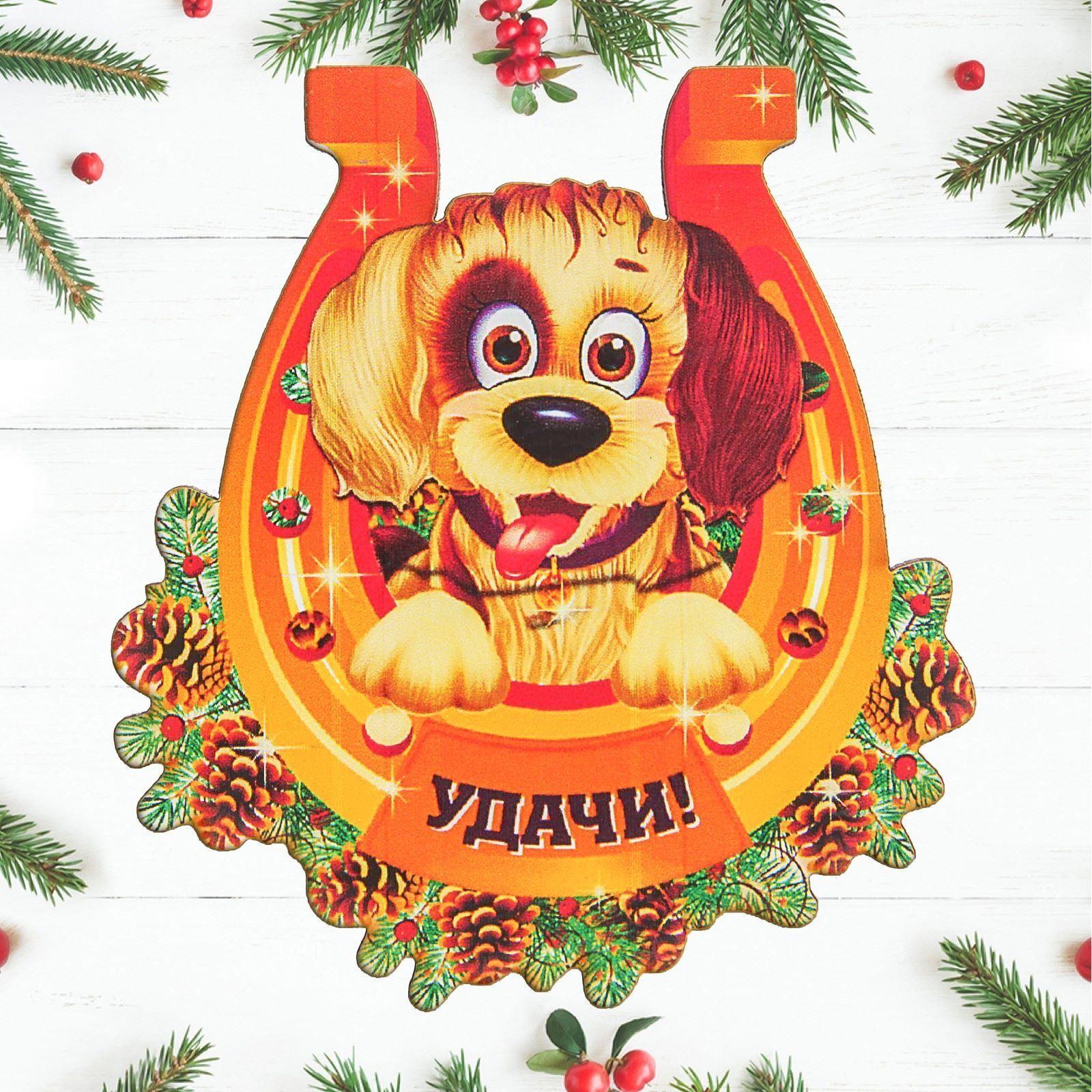 Магнит Sima-land Удачи! Подкова, 8 х 7 см2460295Порадуйте родных и близких оригинальным сувениром: преподнесите в подарок магнит. С ним даже самый серьёзный человек почувствует себя ребёнком, ожидающим чудо! Создайте праздничное настроение, и оно останется с вами на весь год.