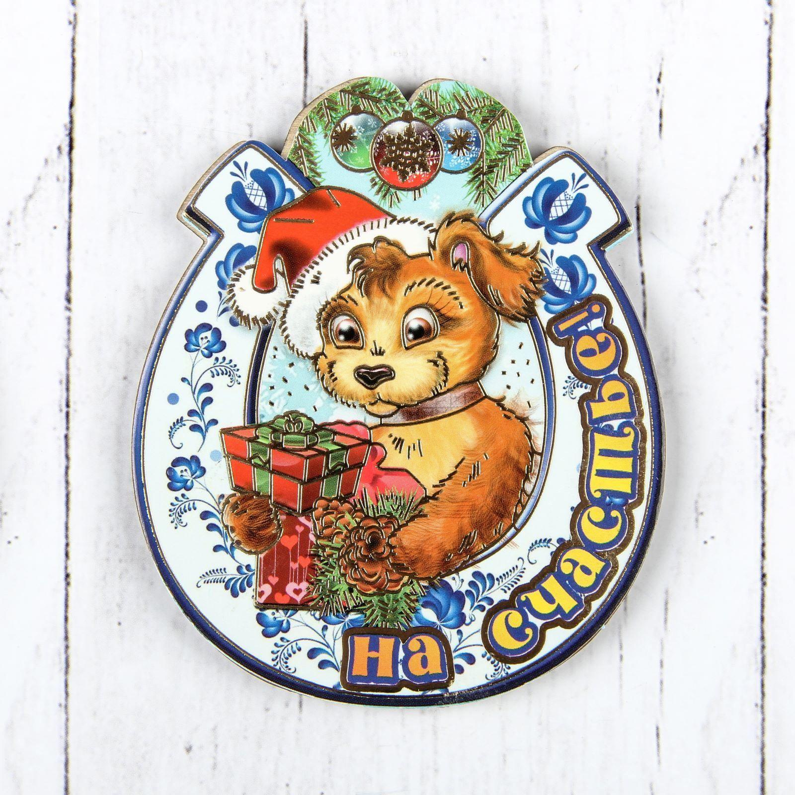 Магнит Sima-land Новогодний. 2018, 9 х 7,5 см. 25323592532359Порадуйте родных и близких оригинальным сувениром: преподнесите в подарок магнит. С ним даже самый серьёзный человек почувствует себя ребёнком, ожидающим чудо! Создайте праздничное настроение, и оно останется с вами на весь год.