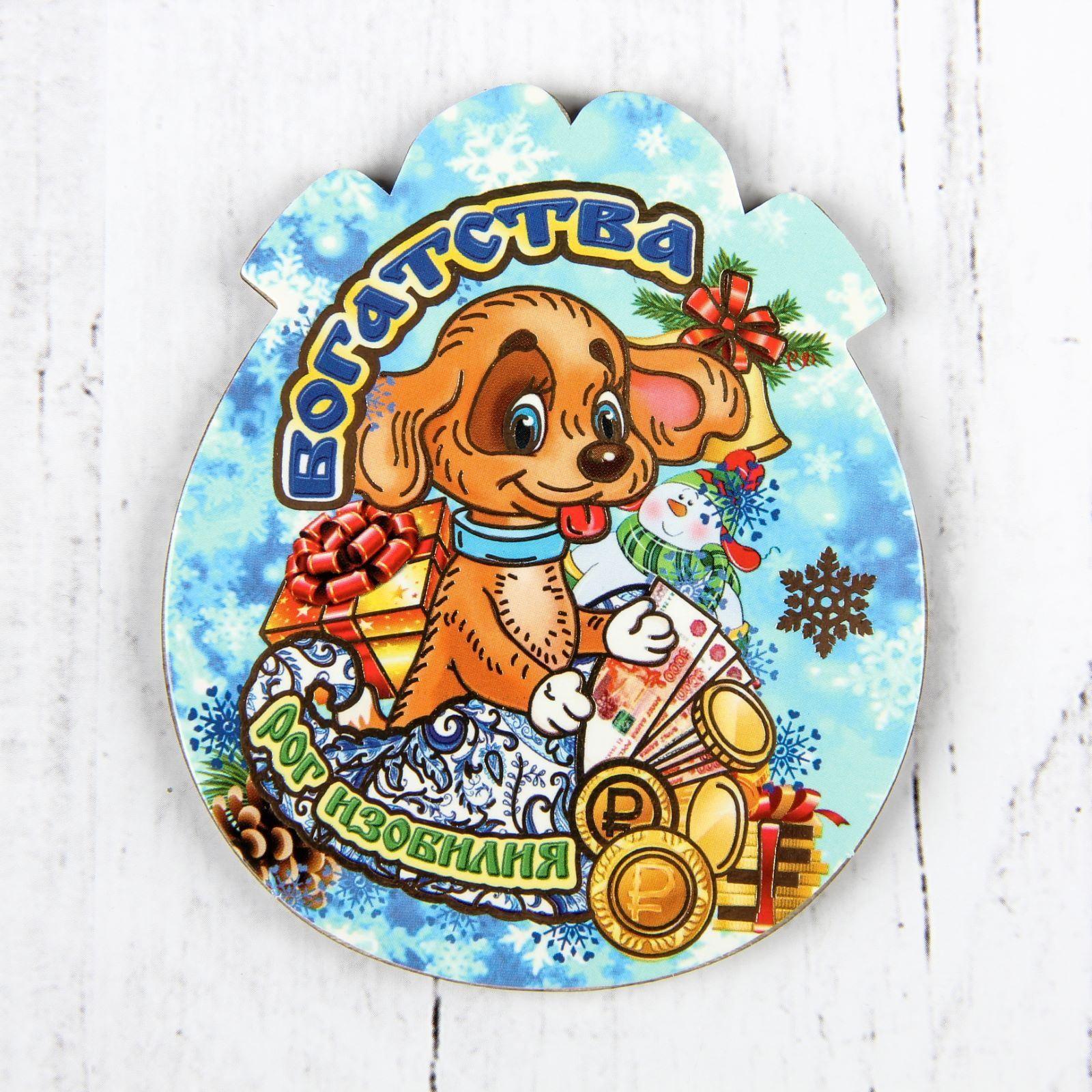 Магнит Sima-land Новогодний. 2018, 9 х 7,5 см. 25323652532365Порадуйте родных и близких оригинальным сувениром: преподнесите в подарок магнит. С ним даже самый серьёзный человек почувствует себя ребёнком, ожидающим чудо! Создайте праздничное настроение, и оно останется с вами на весь год.