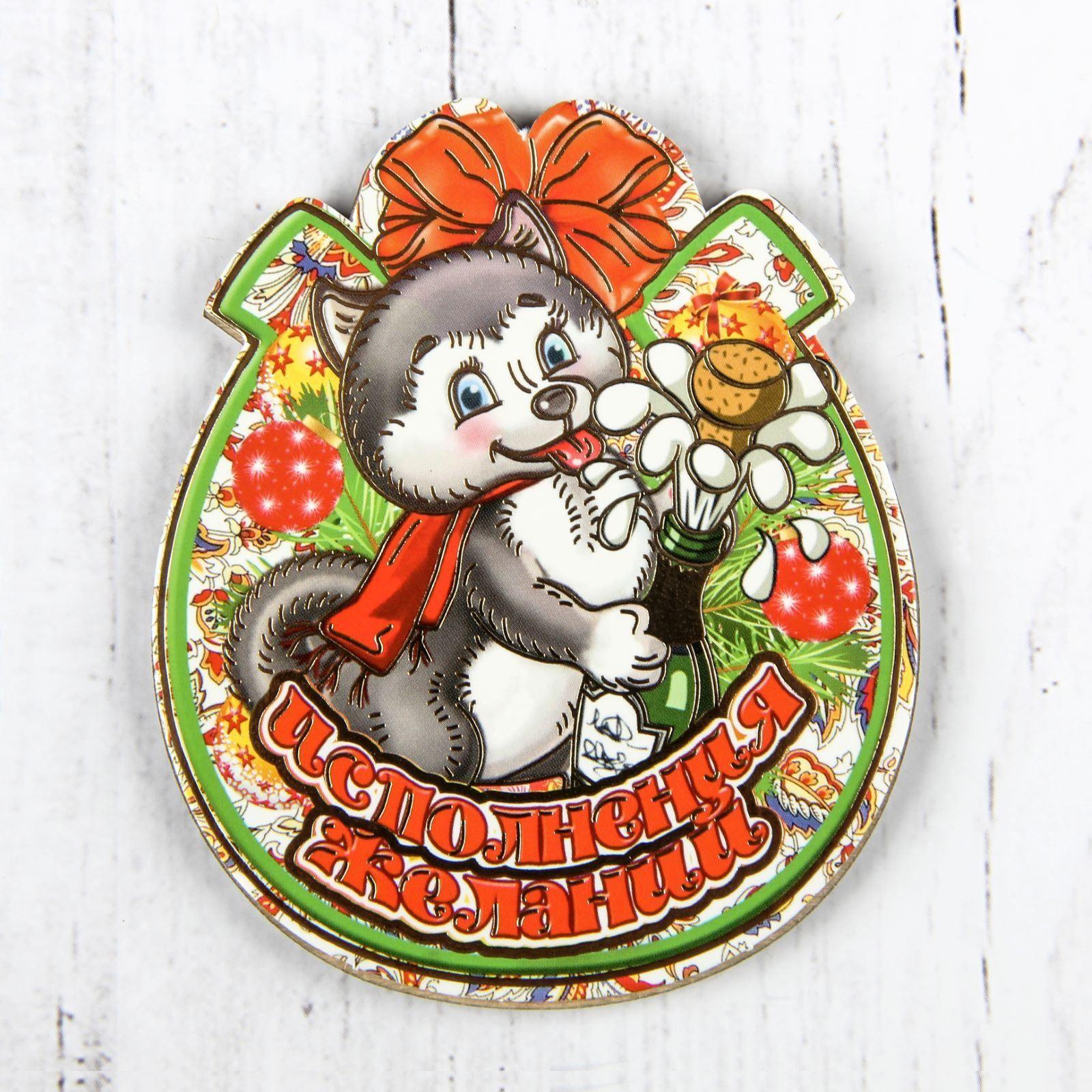 Магнит Sima-land Новогодний. 2018, 9 х 7,5 см. 25323692532369Порадуйте родных и близких оригинальным сувениром: преподнесите в подарок магнит. С ним даже самый серьезный человек почувствует себя ребенком, ожидающим чудо! Прикрепите его к любой металлической поверхности, и он удержит на виду важные записки, любовные послания или просто список продуктов.Создайте праздничное настроение, и оно останется с вами на весь год.