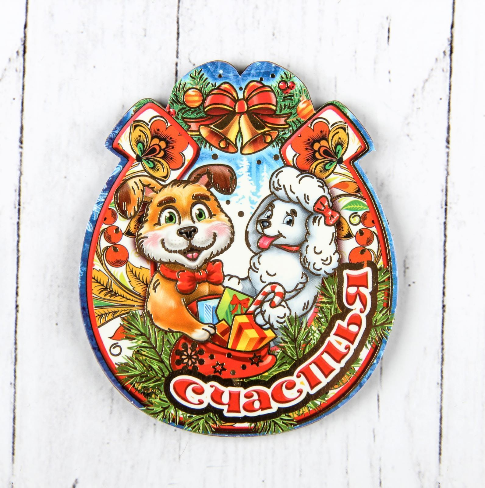 Магнит Sima-land Новогодний. 2018, 9 х 7,5 см. 25323732532373Порадуйте родных и близких оригинальным сувениром: преподнесите в подарок магнит. С ним даже самый серьезный человек почувствует себя ребенком, ожидающим чудо! Прикрепите его к любой металлической поверхности, и он удержит на виду важные записки, любовные послания или просто список продуктов.Создайте праздничное настроение, и оно останется с вами на весь год.