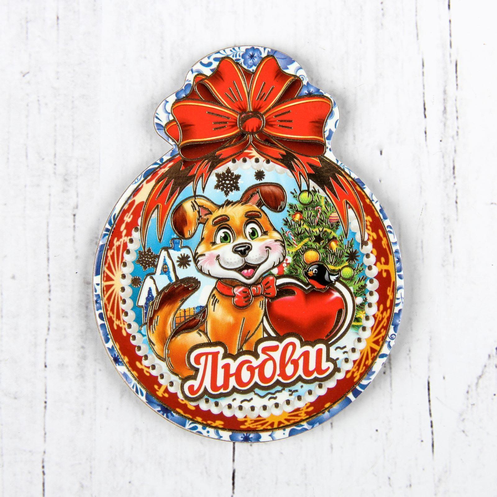 Магнит Sima-land Новогодний. 2018, 9,5 х7,5 см. 25323752532375Порадуйте родных и близких оригинальным сувениром: преподнесите в подарок магнит. С ним даже самый серьёзный человек почувствует себя ребёнком, ожидающим чудо! Создайте праздничное настроение, и оно останется с вами на весь год.