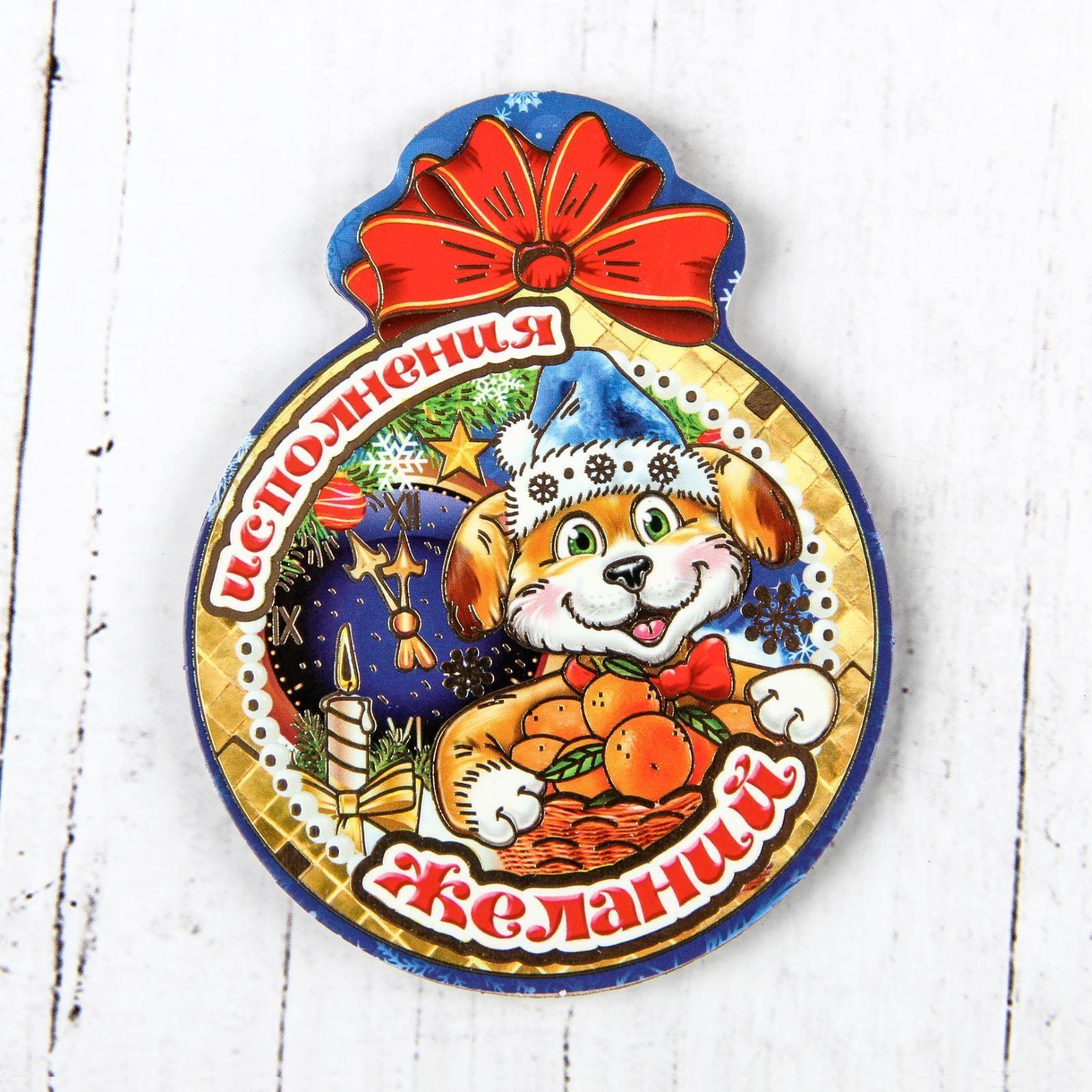Магнит Sima-land Новогодний. 2018, 9,5 х7,5 см. 25323792532379Порадуйте родных и близких оригинальным сувениром: преподнесите в подарок магнит. С ним даже самый серьёзный человек почувствует себя ребёнком, ожидающим чудо! Создайте праздничное настроение, и оно останется с вами на весь год.