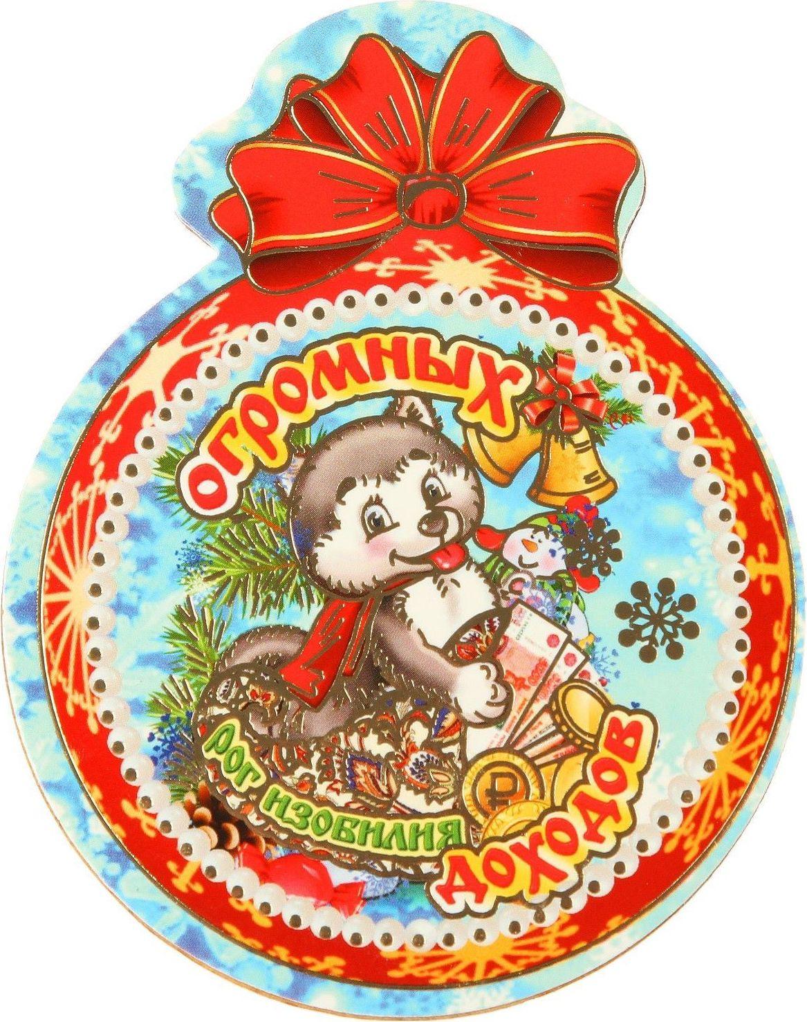 Магнит Sima-land Новогодний, 9,5 х 7,5 см2532386Порадуйте родных и близких оригинальным сувениром: преподнесите в подарок магнит. С ним даже самый серьёзный человек почувствует себя ребёнком, ожидающим чудо! Создайте праздничное настроение, и оно останется с вами на весь год.