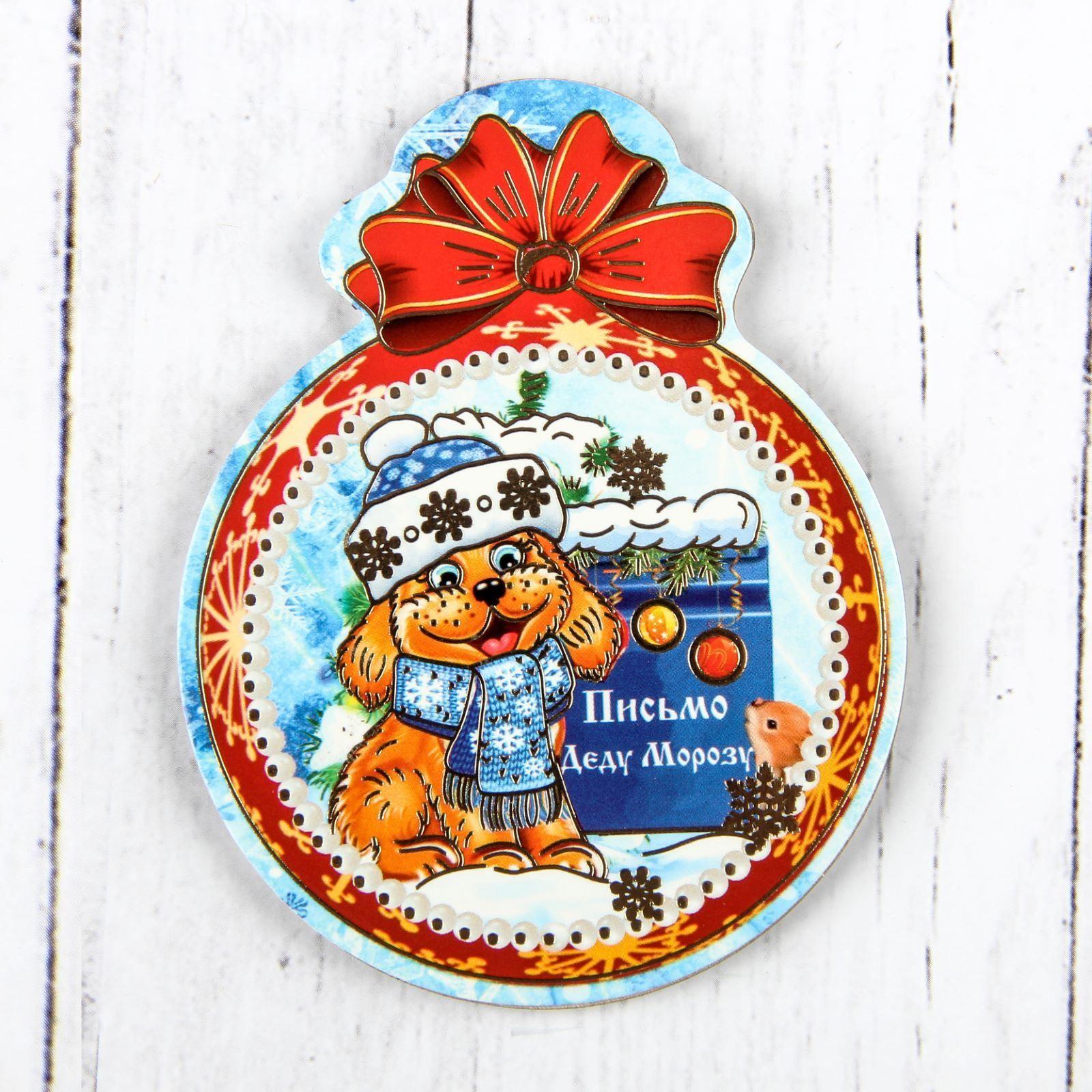 Магнит Sima-land Новогодний. 2018, 9,5 х7,5 см. 25323872532387Порадуйте родных и близких оригинальным сувениром: преподнесите в подарок магнит. С ним даже самый серьёзный человек почувствует себя ребёнком, ожидающим чудо! Создайте праздничное настроение, и оно останется с вами на весь год.