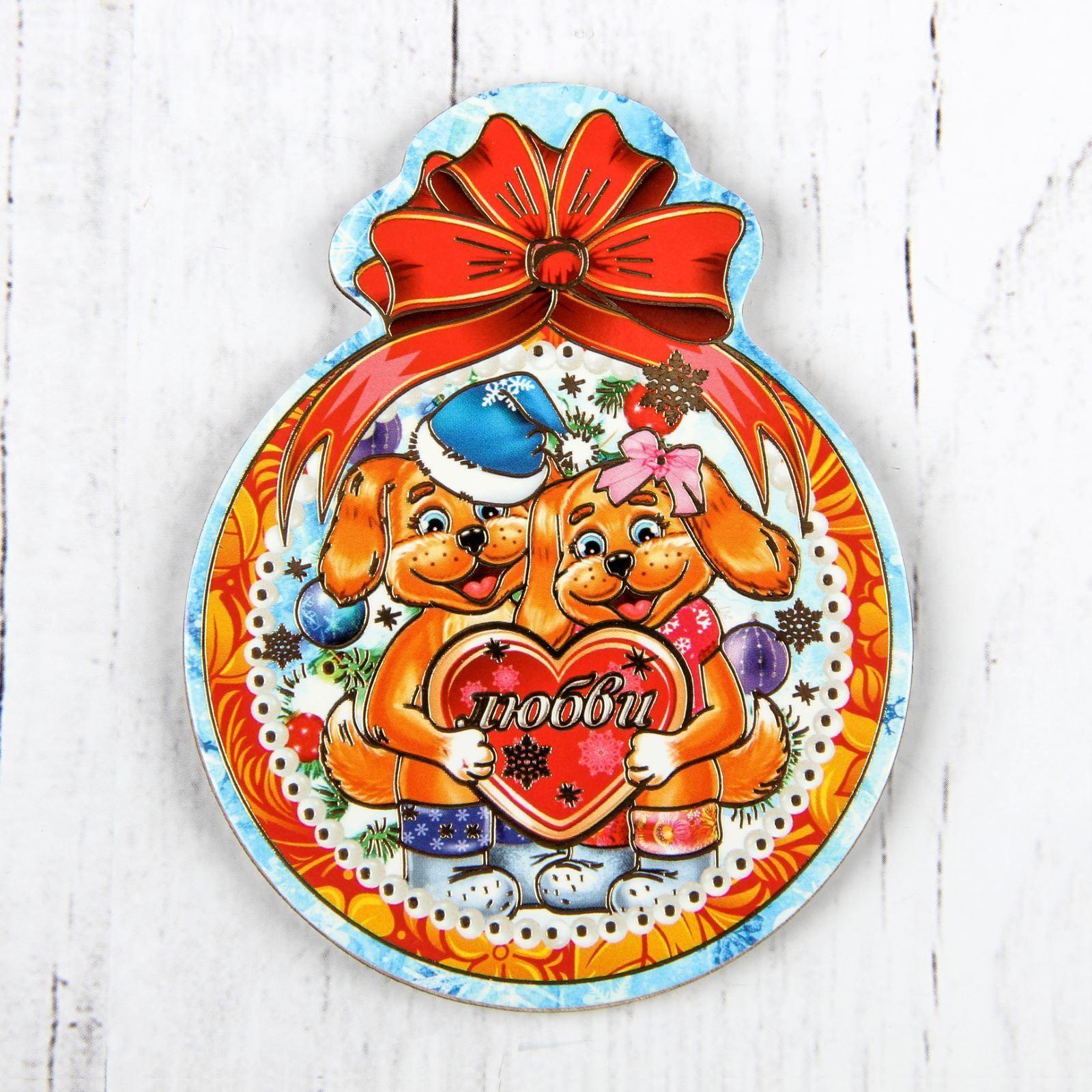 Магнит Sima-land Новогодний. 2018, 9,5 х7,5 см. 25323902532390Порадуйте родных и близких оригинальным сувениром: преподнесите в подарок магнит. С ним даже самый серьёзный человек почувствует себя ребёнком, ожидающим чудо! Создайте праздничное настроение, и оно останется с вами на весь год.