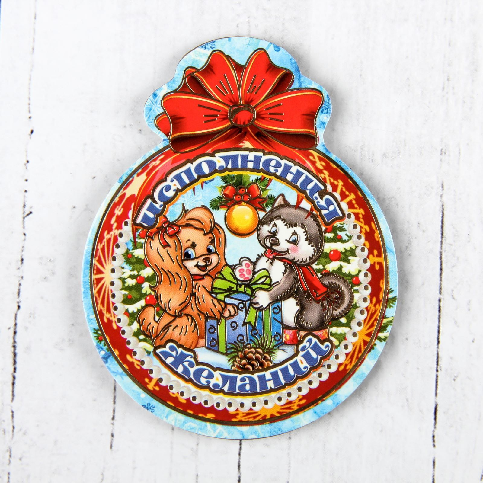 Магнит Sima-land Новогодний. 2018, 9,5 х7,5 см. 25323922532392Порадуйте родных и близких оригинальным сувениром: преподнесите в подарок магнит. С ним даже самый серьёзный человек почувствует себя ребёнком, ожидающим чудо! Создайте праздничное настроение, и оно останется с вами на весь год.