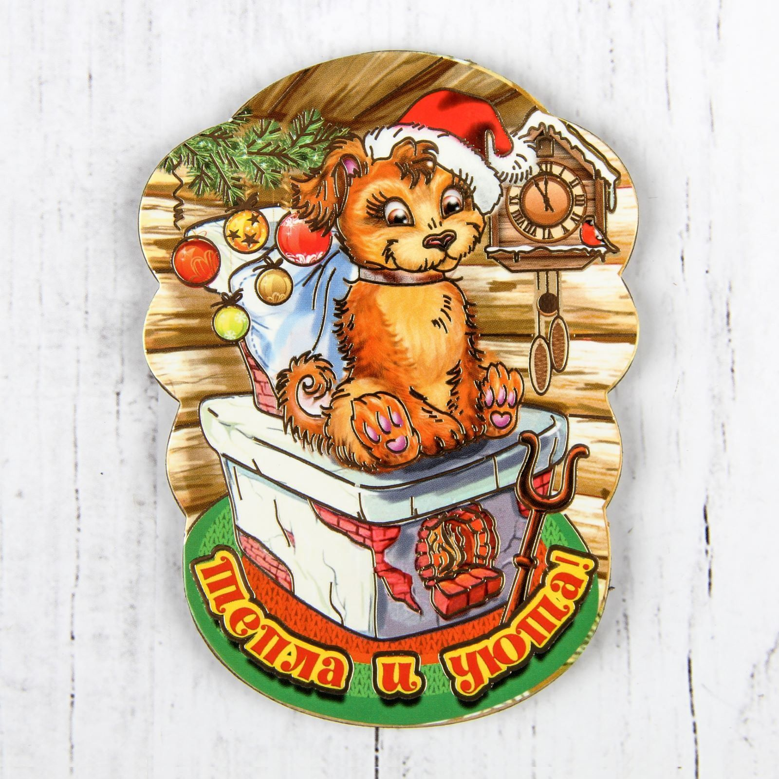 Магнит Sima-land Новогодний. 2018, 10 х 7,5 см. 25323942532394Порадуйте родных и близких оригинальным сувениром: преподнесите в подарок магнит. С ним даже самый серьёзный человек почувствует себя ребёнком, ожидающим чудо! Создайте праздничное настроение, и оно останется с вами на весь год.