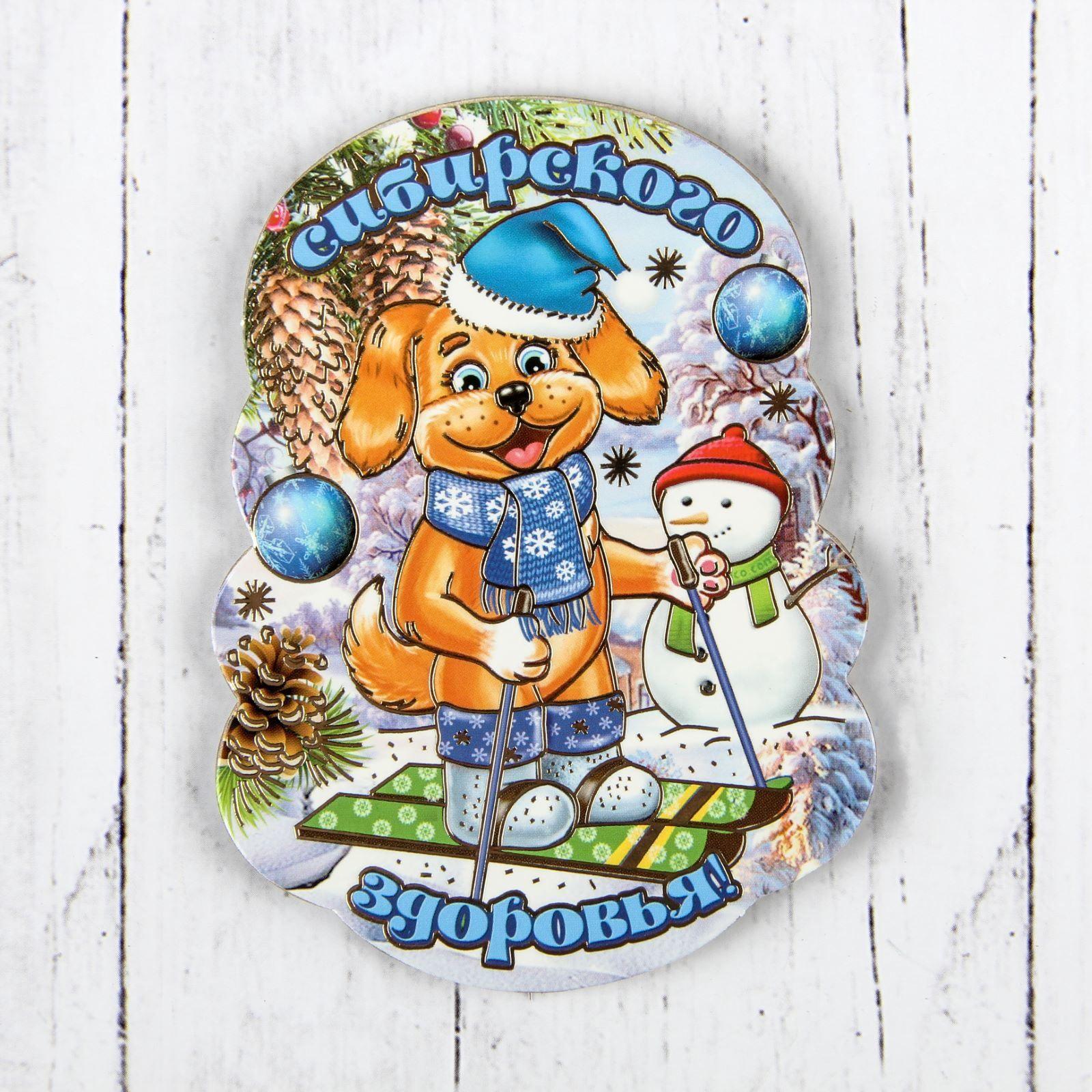 Магнит Sima-land Новогодний. 2018, 10 х 7,5 см. 25323982532398Порадуйте родных и близких оригинальным сувениром: преподнесите в подарок магнит. С ним даже самый серьезный человек почувствует себя ребенком, ожидающим чудо! Прикрепите его к любой металлической поверхности, и он удержит на виду важные записки, любовные послания или просто список продуктов.Создайте праздничное настроение, и оно останется с вами на весь год.