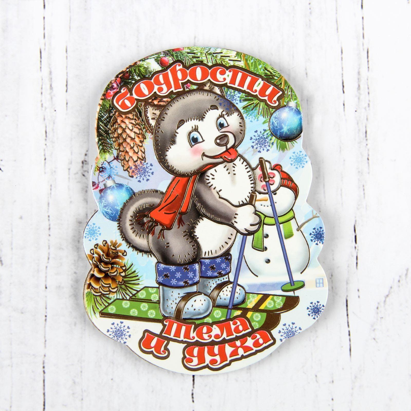 Магнит Sima-land Новогодний. 2018, 10 х 7,5 см. 25323992532399Порадуйте родных и близких оригинальным сувениром: преподнесите в подарок магнит. С ним даже самый серьезный человек почувствует себя ребенком, ожидающим чудо! Прикрепите его к любой металлической поверхности, и он удержит на виду важные записки, любовные послания или просто список продуктов.Создайте праздничное настроение, и оно останется с вами на весь год.