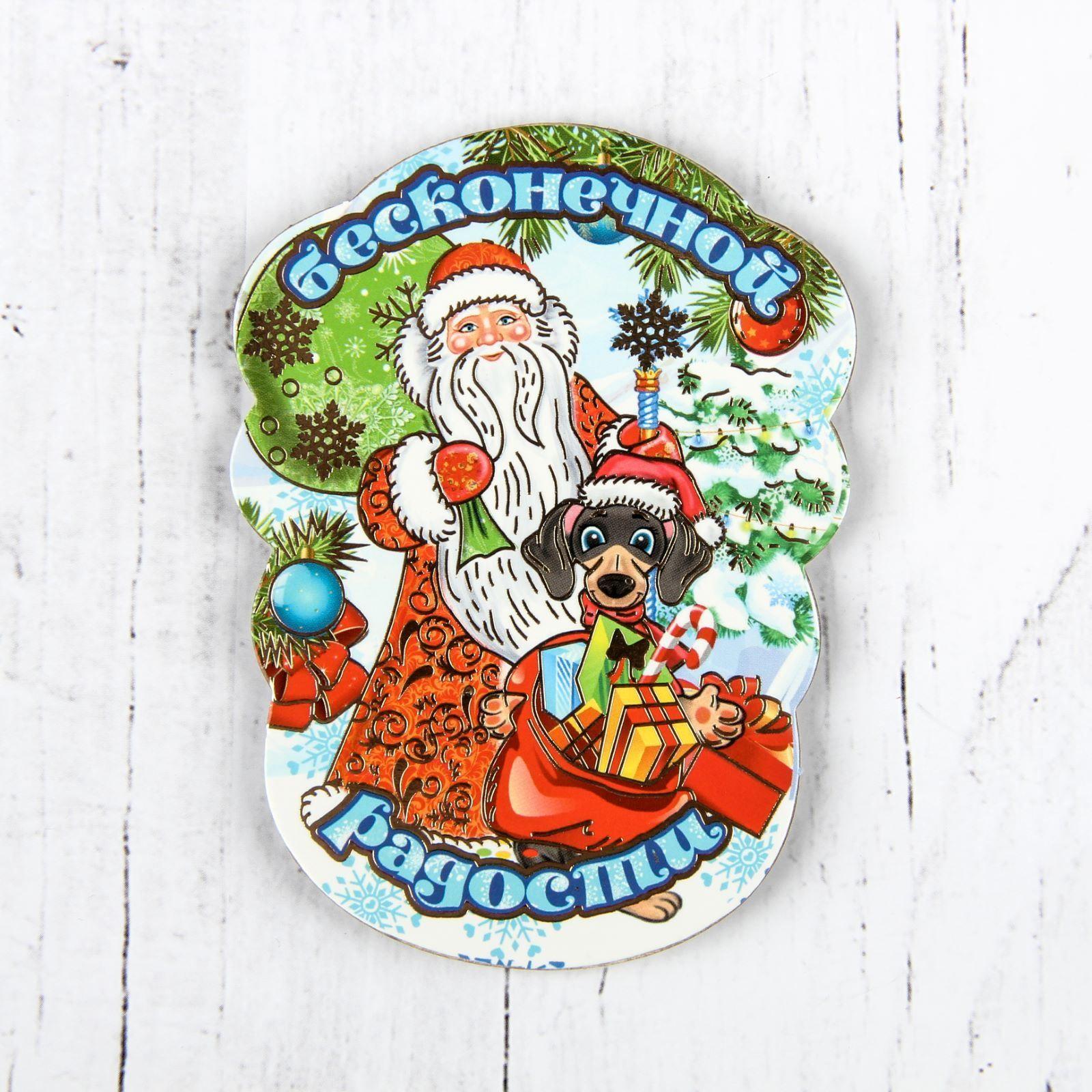Магнит Sima-land Новогодний. 2018, 10 х 7,5 см. 25324062532406Порадуйте родных и близких оригинальным сувениром: преподнесите в подарок магнит. С ним даже самый серьезный человек почувствует себя ребенком, ожидающим чудо! Прикрепите его к любой металлической поверхности, и он удержит на виду важные записки, любовные послания или просто список продуктов.Создайте праздничное настроение, и оно останется с вами на весь год.