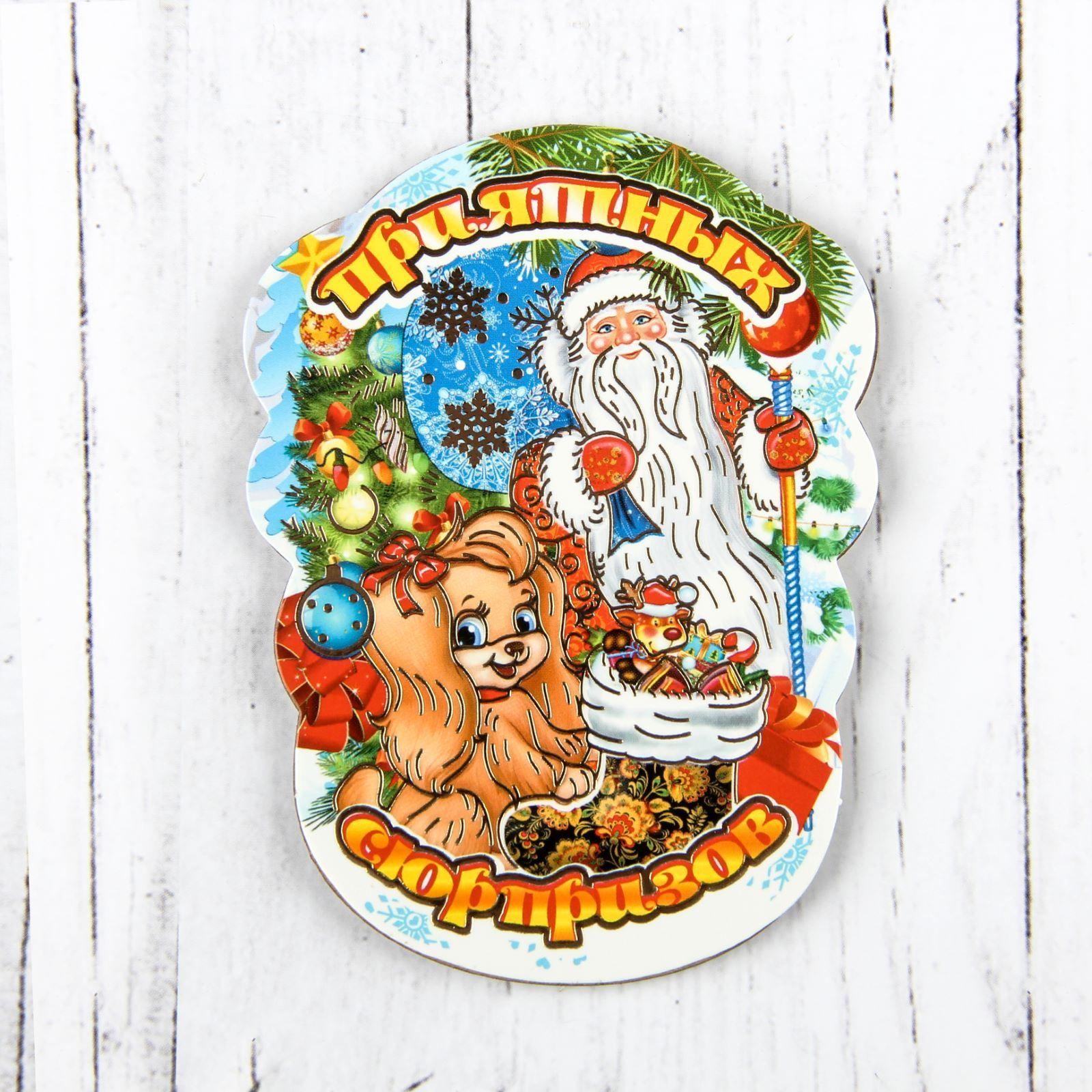 Магнит Sima-land Новогодний. 2018, 10 х 7,5 см. 25324082532408Порадуйте родных и близких оригинальным сувениром: преподнесите в подарок магнит. С ним даже самый серьезный человек почувствует себя ребенком, ожидающим чудо! Прикрепите его к любой металлической поверхности, и он удержит на виду важные записки, любовные послания или просто список продуктов.Создайте праздничное настроение, и оно останется с вами на весь год.