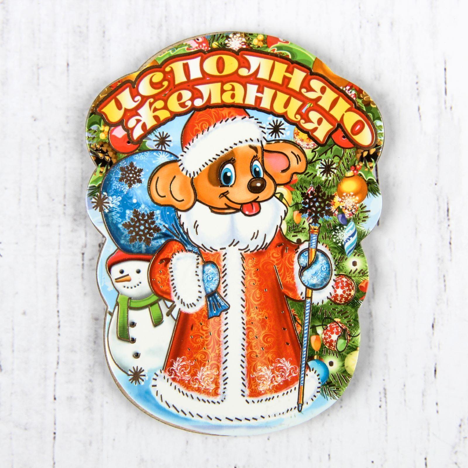 Магнит Sima-land Новогодний. 2018, 10 х 7,5 см. 25324092532409Порадуйте родных и близких оригинальным сувениром: преподнесите в подарок магнит. С ним даже самый серьезный человек почувствует себя ребенком, ожидающим чудо! Прикрепите его к любой металлической поверхности, и он удержит на виду важные записки, любовные послания или просто список продуктов.Создайте праздничное настроение, и оно останется с вами на весь год.