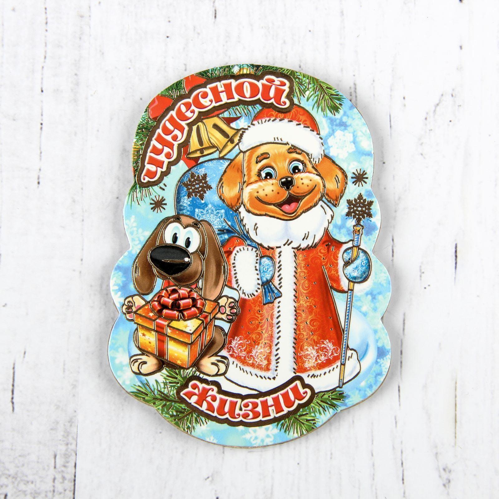 Магнит Sima-land Новогодний. 2018, 10 х 7,5 см. 25324102532410Порадуйте родных и близких оригинальным сувениром: преподнесите в подарок магнит. С ним даже самый серьезный человек почувствует себя ребенком, ожидающим чудо! Прикрепите его к любой металлической поверхности, и он удержит на виду важные записки, любовные послания или просто список продуктов.Создайте праздничное настроение, и оно останется с вами на весь год.