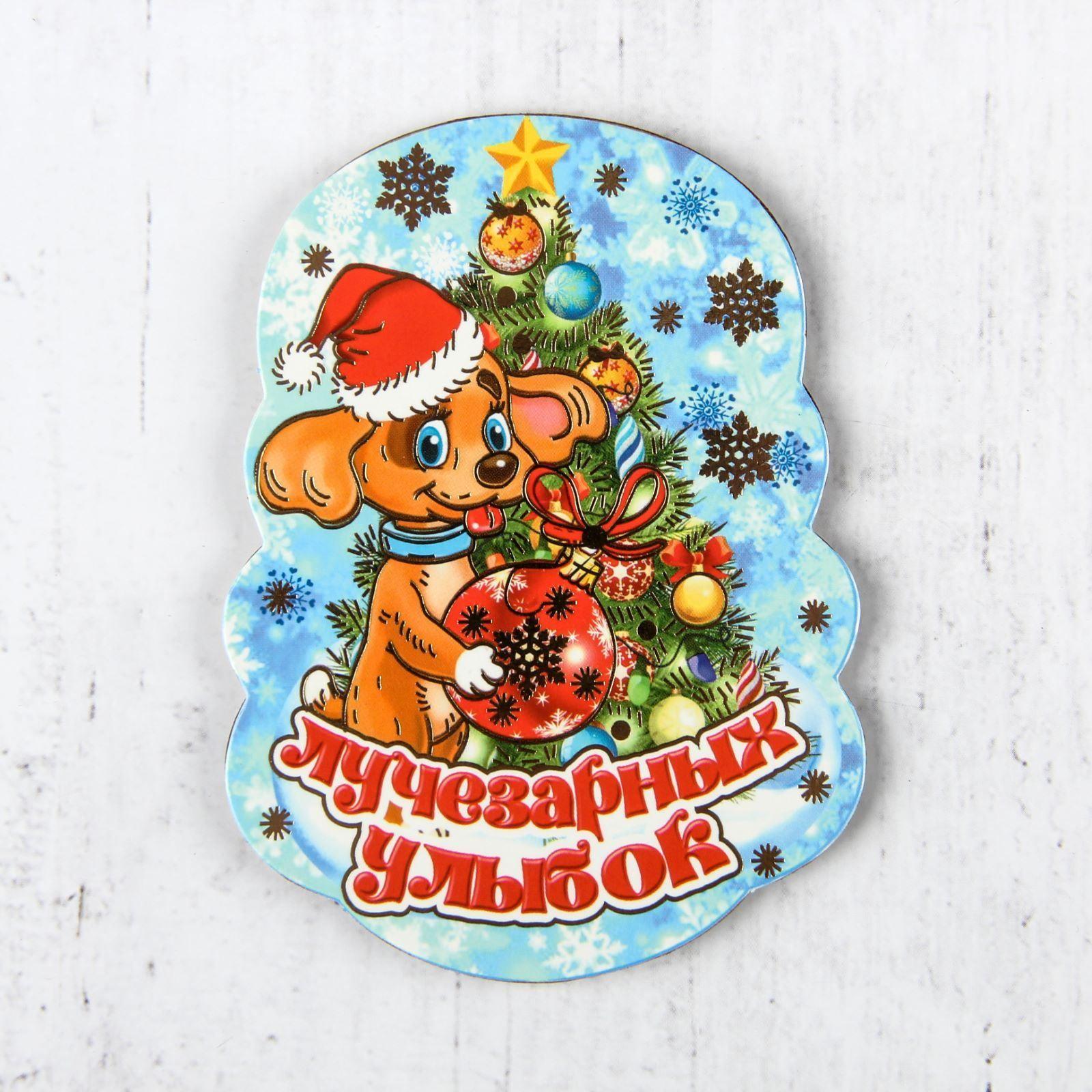 Магнит Sima-land Новогодний. 2018, 10,5 х 7,5 см2532411Порадуйте родных и близких оригинальным сувениром: преподнесите в подарок магнит. С ним даже самый серьезный человек почувствует себя ребенком, ожидающим чудо! Прикрепите его к любой металлической поверхности, и он удержит на виду важные записки, любовные послания или просто список продуктов.Создайте праздничное настроение, и оно останется с вами на весь год.