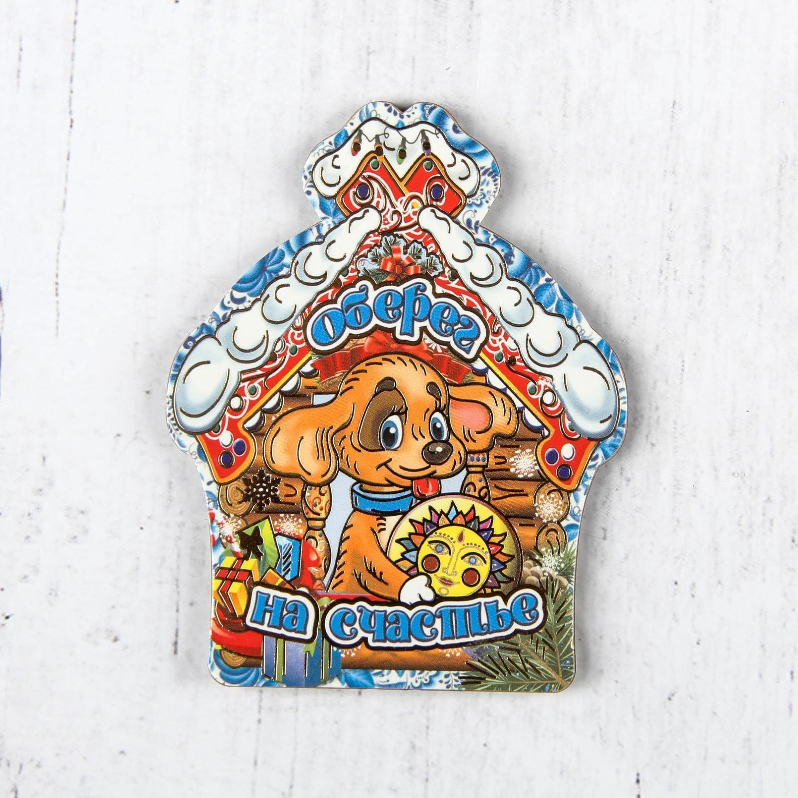 Магнит Sima-land Новогодний. 2018, 10 х 7,5 см. 25324122532412Порадуйте родных и близких оригинальным сувениром: преподнесите в подарок магнит. С ним даже самый серьёзный человек почувствует себя ребёнком, ожидающим чудо! Создайте праздничное настроение, и оно останется с вами на весь год.