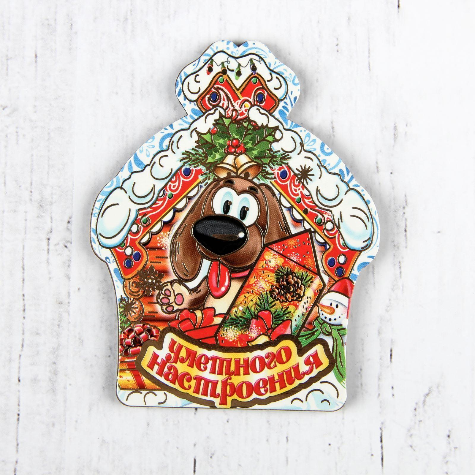 Магнит Sima-land Новогодний. 2018, 10 х 7,5 см. 25324182532418Порадуйте родных и близких оригинальным сувениром: преподнесите в подарок магнит. С ним даже самый серьезный человек почувствует себя ребенком, ожидающим чудо! Прикрепите его к любой металлической поверхности, и он удержит на виду важные записки, любовные послания или просто список продуктов.Создайте праздничное настроение, и оно останется с вами на весь год.