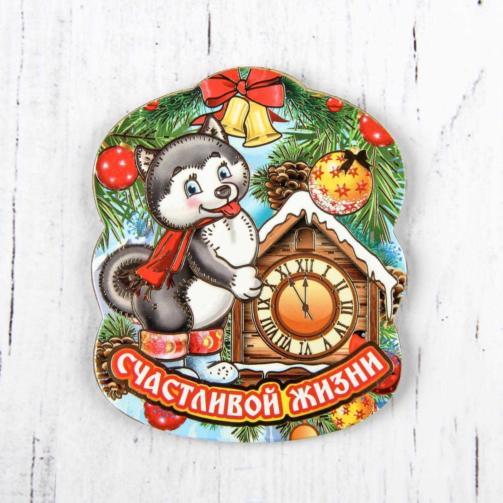 Магнит Sima-land Новогодний. 2018, 9 х 7,5 см. 25324292532429Порадуйте родных и близких оригинальным сувениром: преподнесите в подарок магнит. С ним даже самый серьезный человек почувствует себя ребенком, ожидающим чудо! Прикрепите его к любой металлической поверхности, и он удержит на виду важные записки, любовные послания или просто список продуктов.Создайте праздничное настроение, и оно останется с вами на весь год.