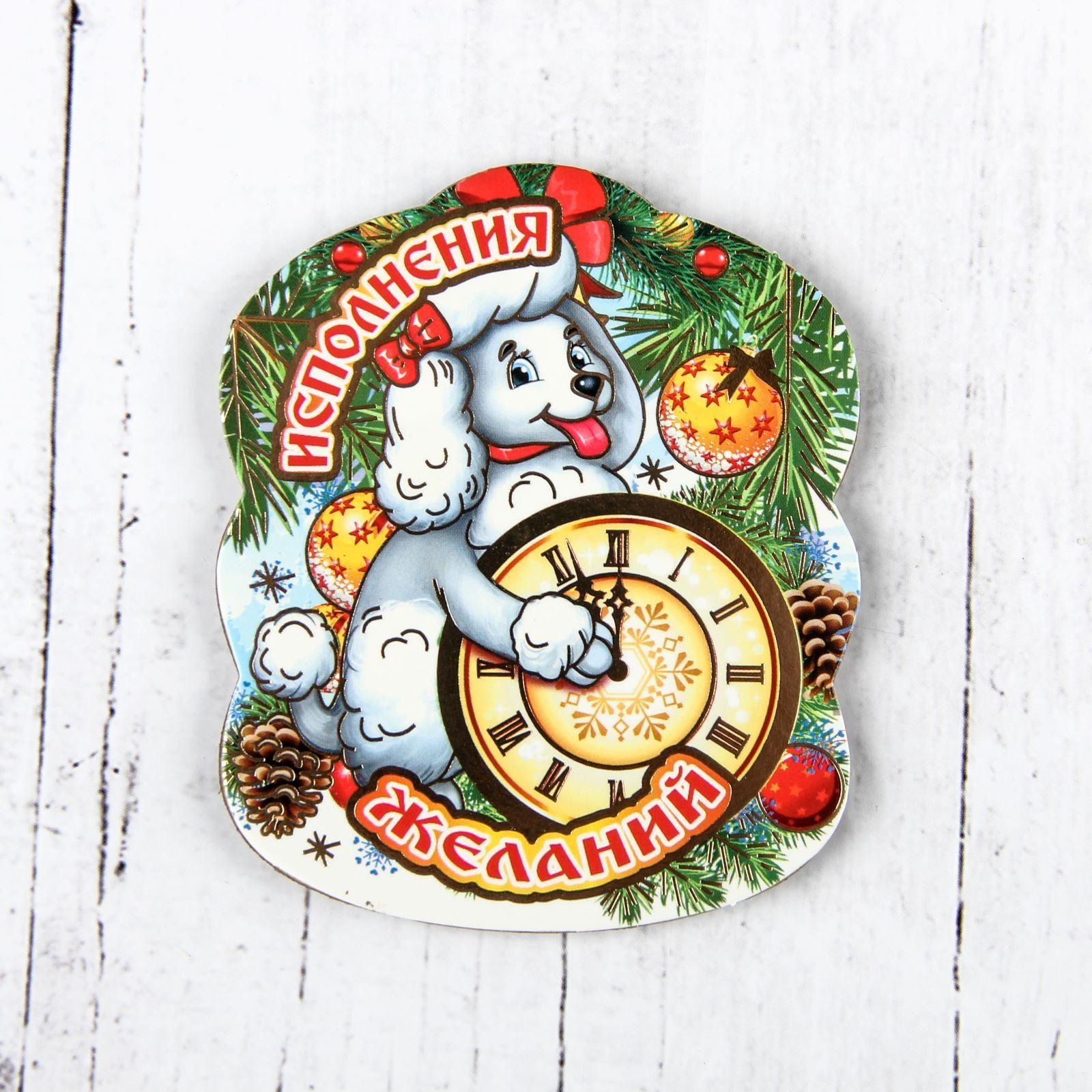 Магнит Sima-land Новогодний. 2018, 9 х 7,5 см. 25324302532430Порадуйте родных и близких оригинальным сувениром: преподнесите в подарок магнит. С ним даже самый серьёзный человек почувствует себя ребёнком, ожидающим чудо! Создайте праздничное настроение, и оно останется с вами на весь год.