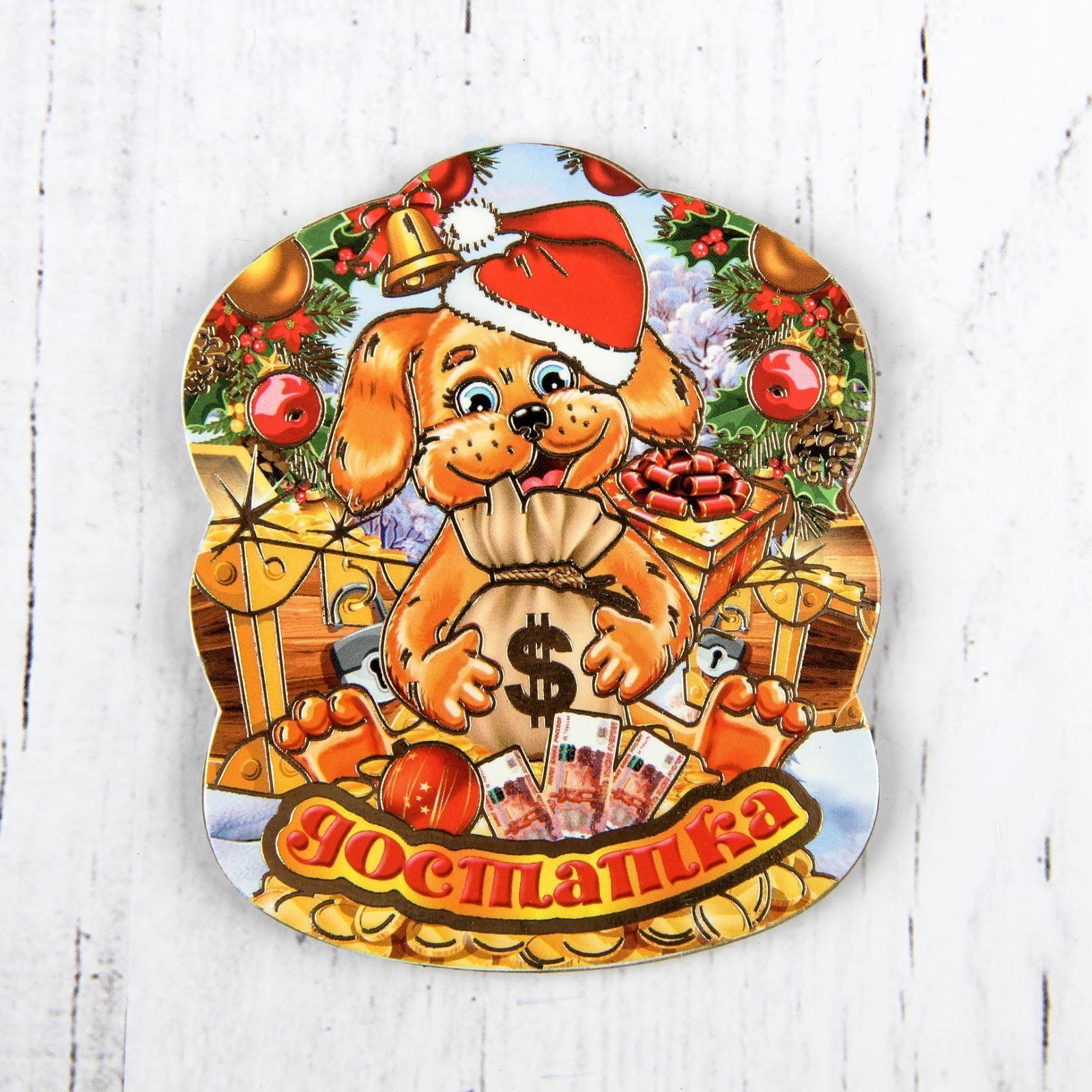 Магнит Sima-land Новогодний. 2018, 9 х 7,5 см. 25324322532432Порадуйте родных и близких оригинальным сувениром: преподнесите в подарок магнит. С ним даже самый серьёзный человек почувствует себя ребёнком, ожидающим чудо! Создайте праздничное настроение, и оно останется с вами на весь год.