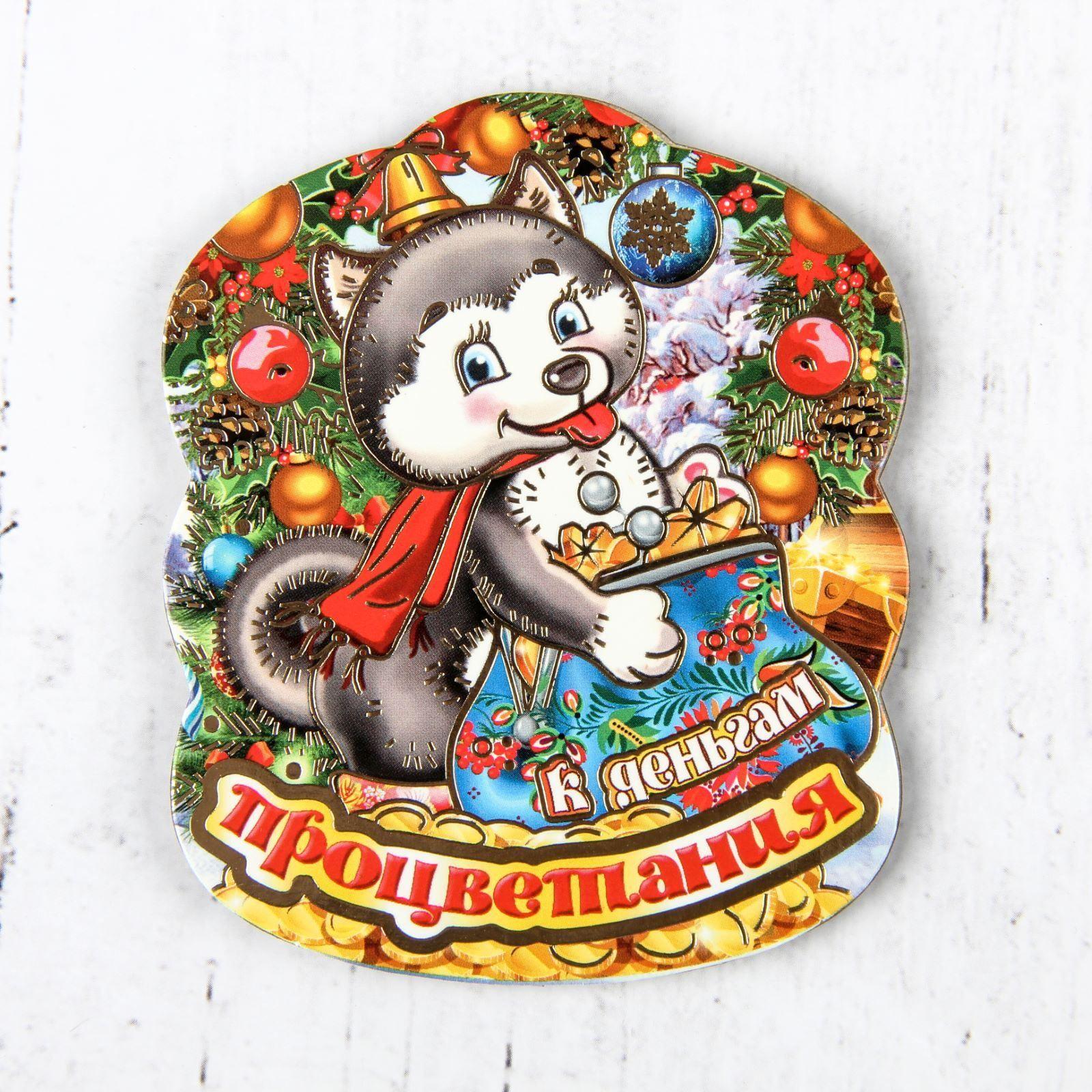 Магнит Sima-land Новогодний. 2018, 9 х 7,5 см. 25324342532434Порадуйте родных и близких оригинальным сувениром: преподнесите в подарок магнит. С ним даже самый серьезный человек почувствует себя ребенком, ожидающим чудо! Прикрепите его к любой металлической поверхности, и он удержит на виду важные записки, любовные послания или просто список продуктов.Создайте праздничное настроение, и оно останется с вами на весь год.