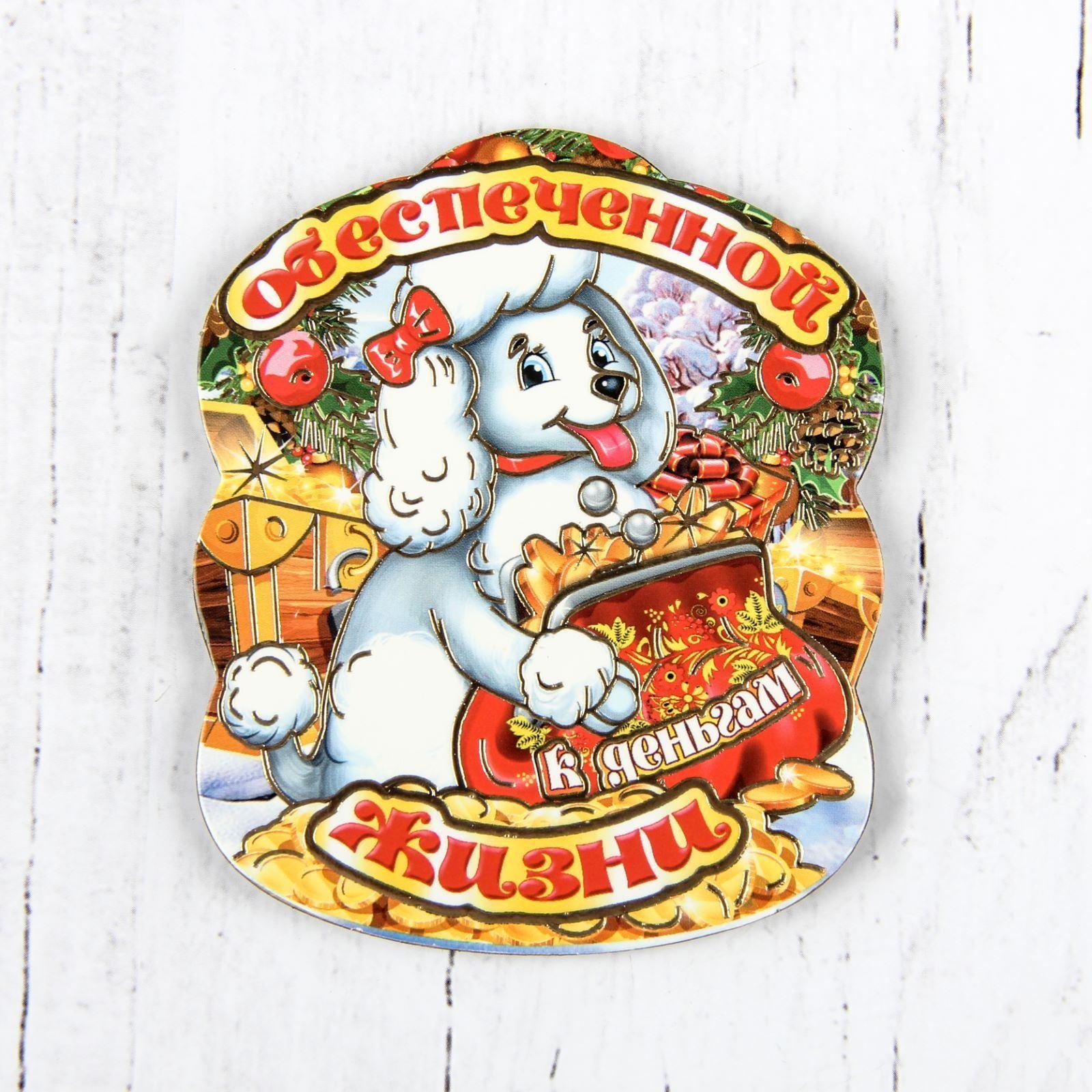 Магнит Sima-land Новогодний. 2018, 9 х 7,5 см. 25324352532435Порадуйте родных и близких оригинальным сувениром: преподнесите в подарок магнит. С ним даже самый серьёзный человек почувствует себя ребёнком, ожидающим чудо! Создайте праздничное настроение, и оно останется с вами на весь год.