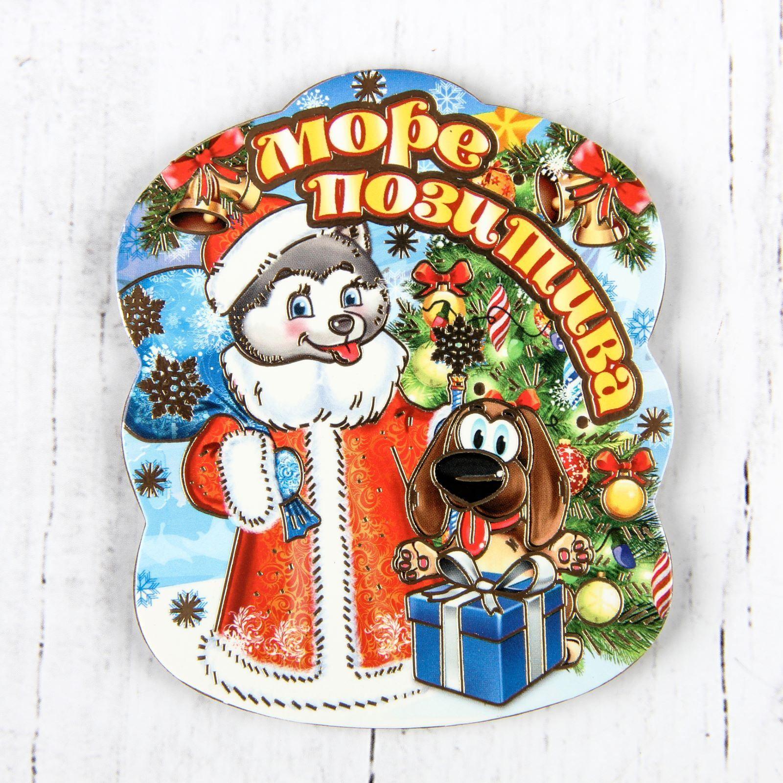 Магнит Sima-land Новогодний. 2018, 9 х 7,5 см. 25324412532441Порадуйте родных и близких оригинальным сувениром: преподнесите в подарок магнит. С ним даже самый серьёзный человек почувствует себя ребёнком, ожидающим чудо! Создайте праздничное настроение, и оно останется с вами на весь год.