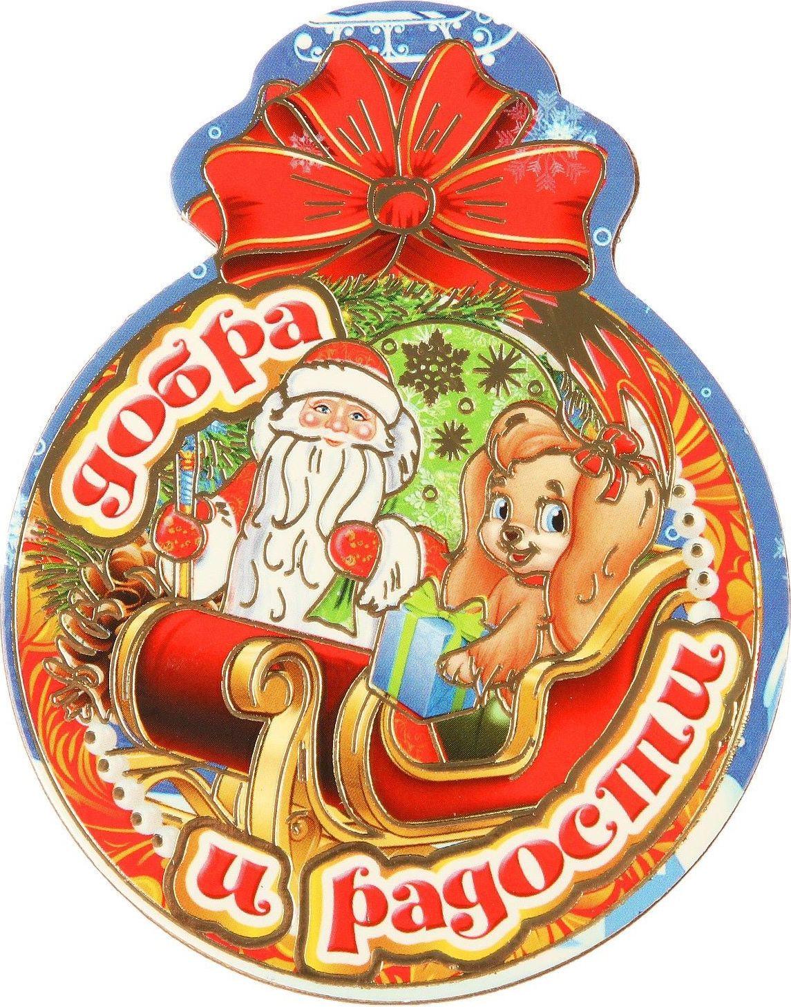 Магнит Sima-land Новогодний, 9,5 х7,5 см. 25943152594315Порадуйте родных и близких оригинальным сувениром: преподнесите в подарок магнит. С ним даже самый серьёзный человек почувствует себя ребёнком, ожидающим чудо! Создайте праздничное настроение, и оно останется с вами на весь год.