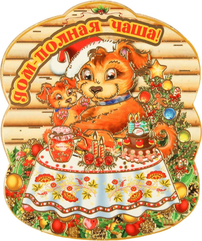 Магнит Sima-land Новогодний. 2018, 9,5 х 7,5 см. 25943252594325Порадуйте родных и близких оригинальным сувениром: преподнесите в подарок магнит. С ним даже самый серьезный человек почувствует себя ребенком, ожидающим чудо! Прикрепите его к любой металлической поверхности, и он удержит на виду важные записки, любовные послания или просто список продуктов.Создайте праздничное настроение, и оно останется с вами на весь год.