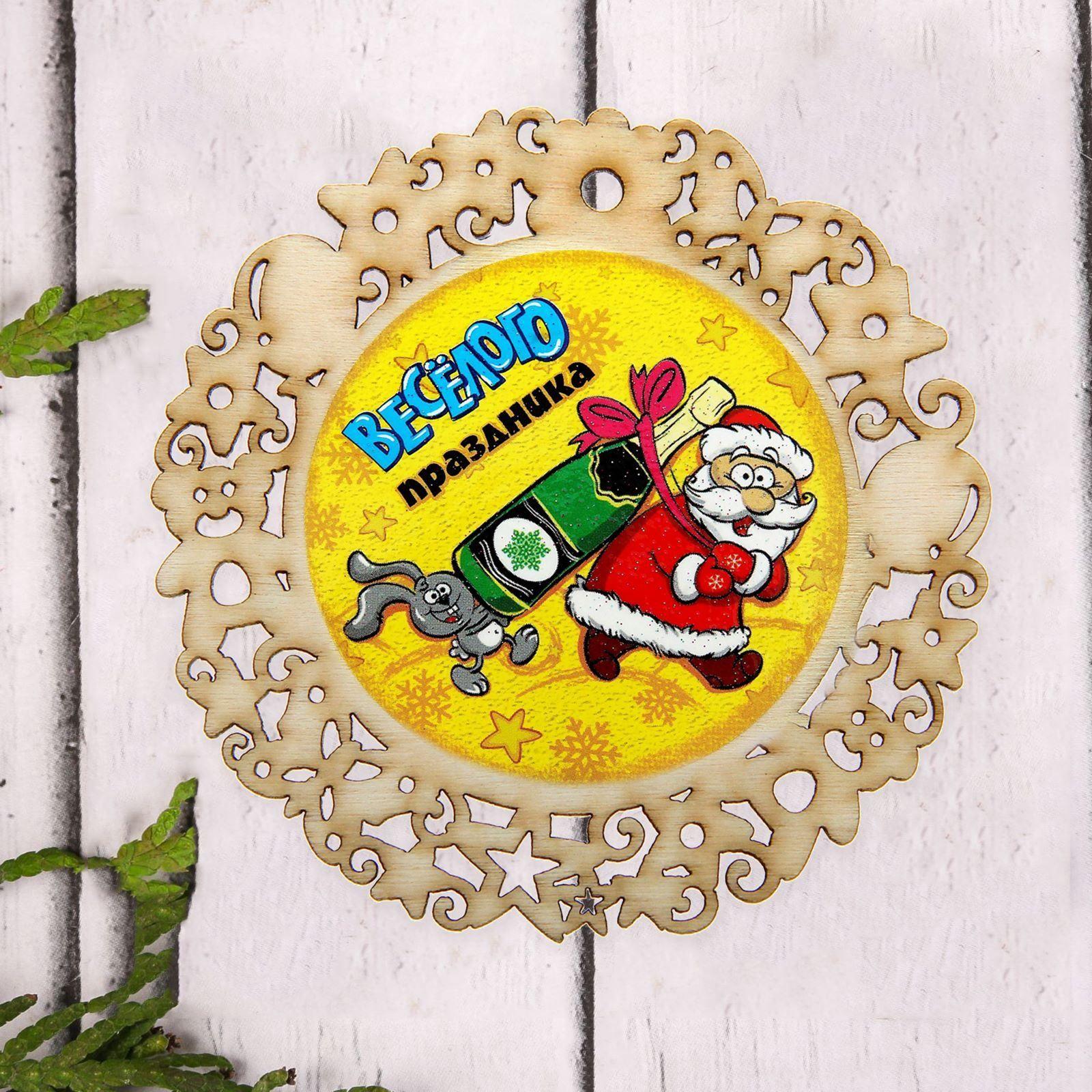 Магнит Sima-land Веселого праздника, 9 х 7,4 см279987Порадуйте родных и близких оригинальным сувениром: преподнесите в подарок магнит. С ним даже самый серьёзный человек почувствует себя ребёнком, ожидающим чудо! Создайте праздничное настроение, и оно останется с вами на весь год.