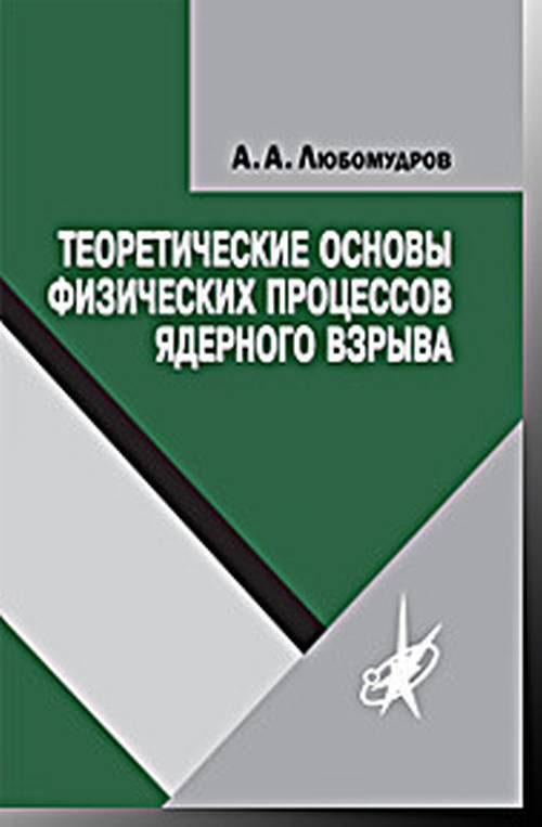 А. А. Любомудров Теоретические основы физических процессов ядерного взрыва методы расчета электромагнитных полей