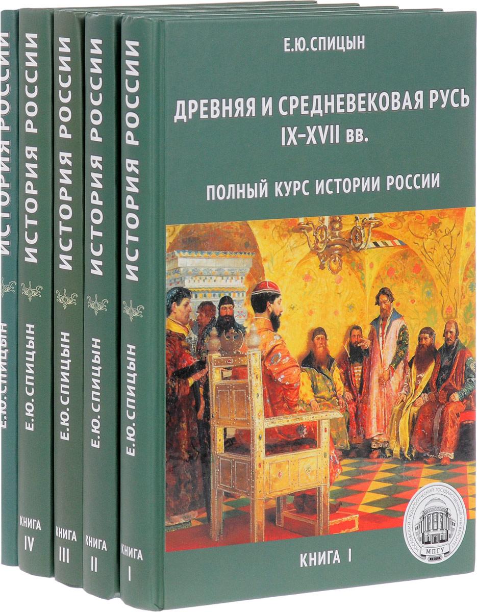 Е. Ю. Спицын Полный курс истории России (комплект из 5 книг) питер грей полный курс рисования где в книжных магазинах