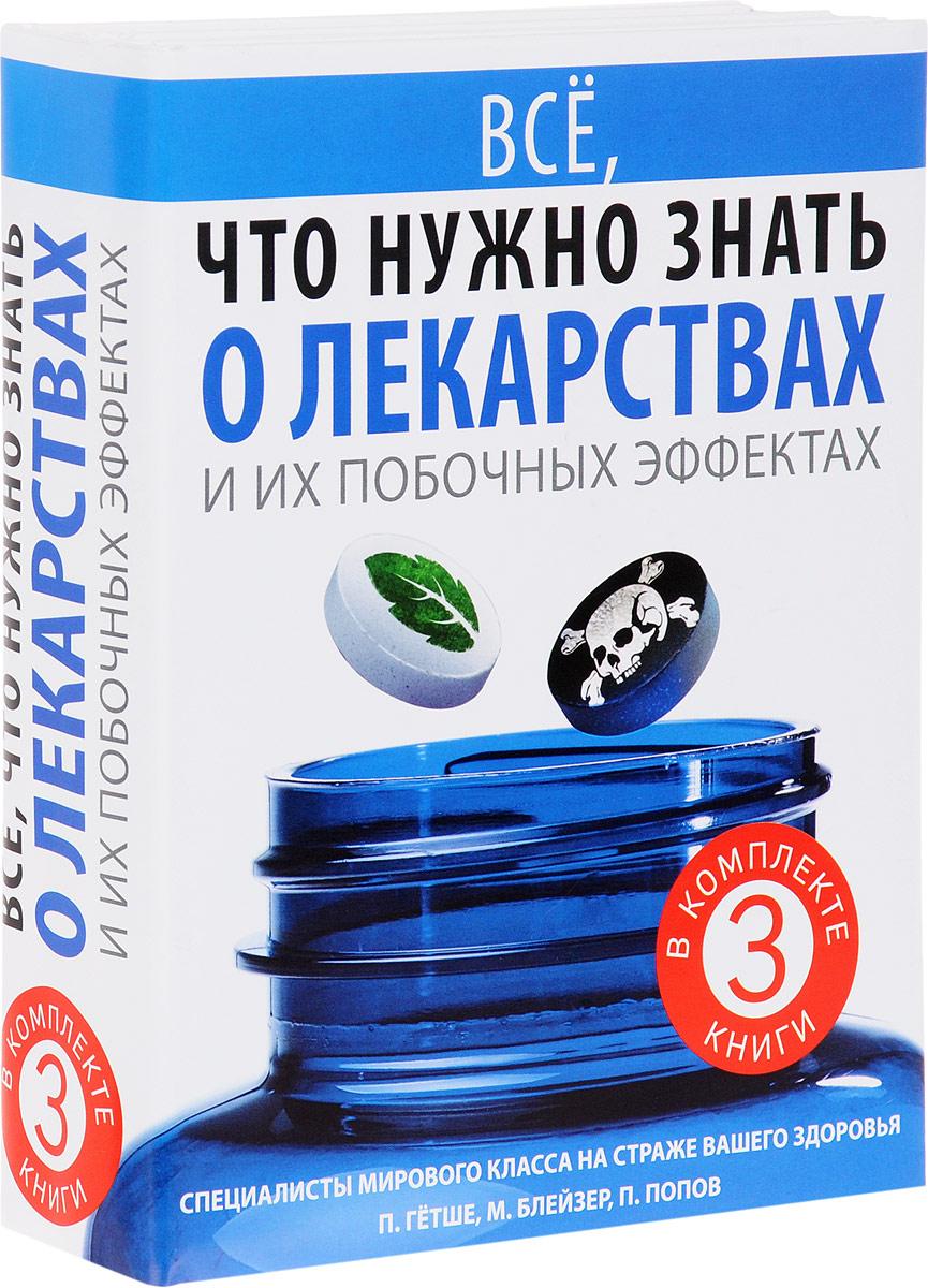 Все, что нужно знать о лекарствах и их побочных эффектах (комплект из 3 книг). Питер Гётше, Мартин Блейзер, Петр Попов
