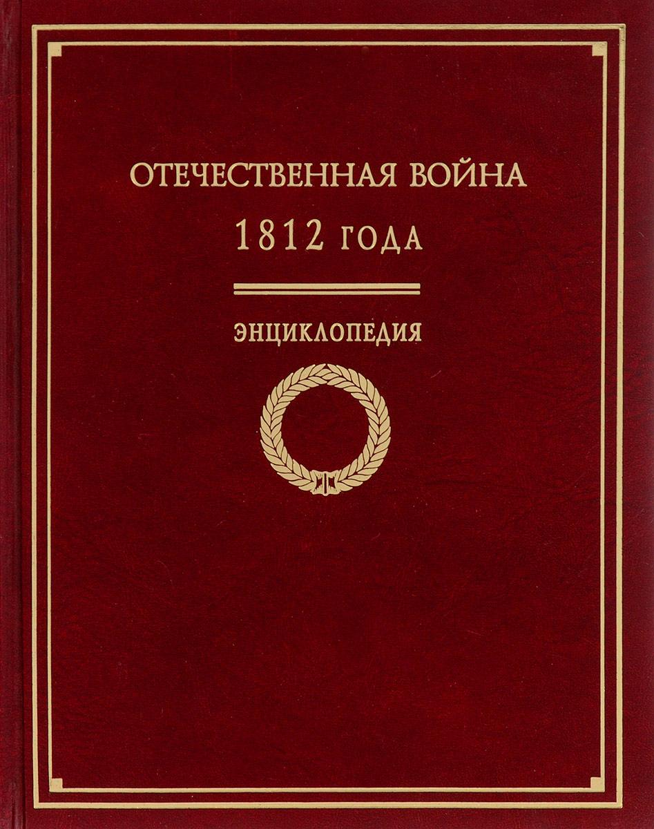 Отечественная война 1812. Энциклопедия  а романовский история кампании 1812 года