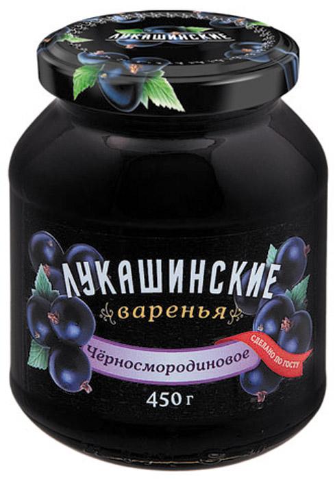 Лукашинские варенье черная смородина, 450 г4607025803898Продукт произведен только из отборного Российского сырья.
