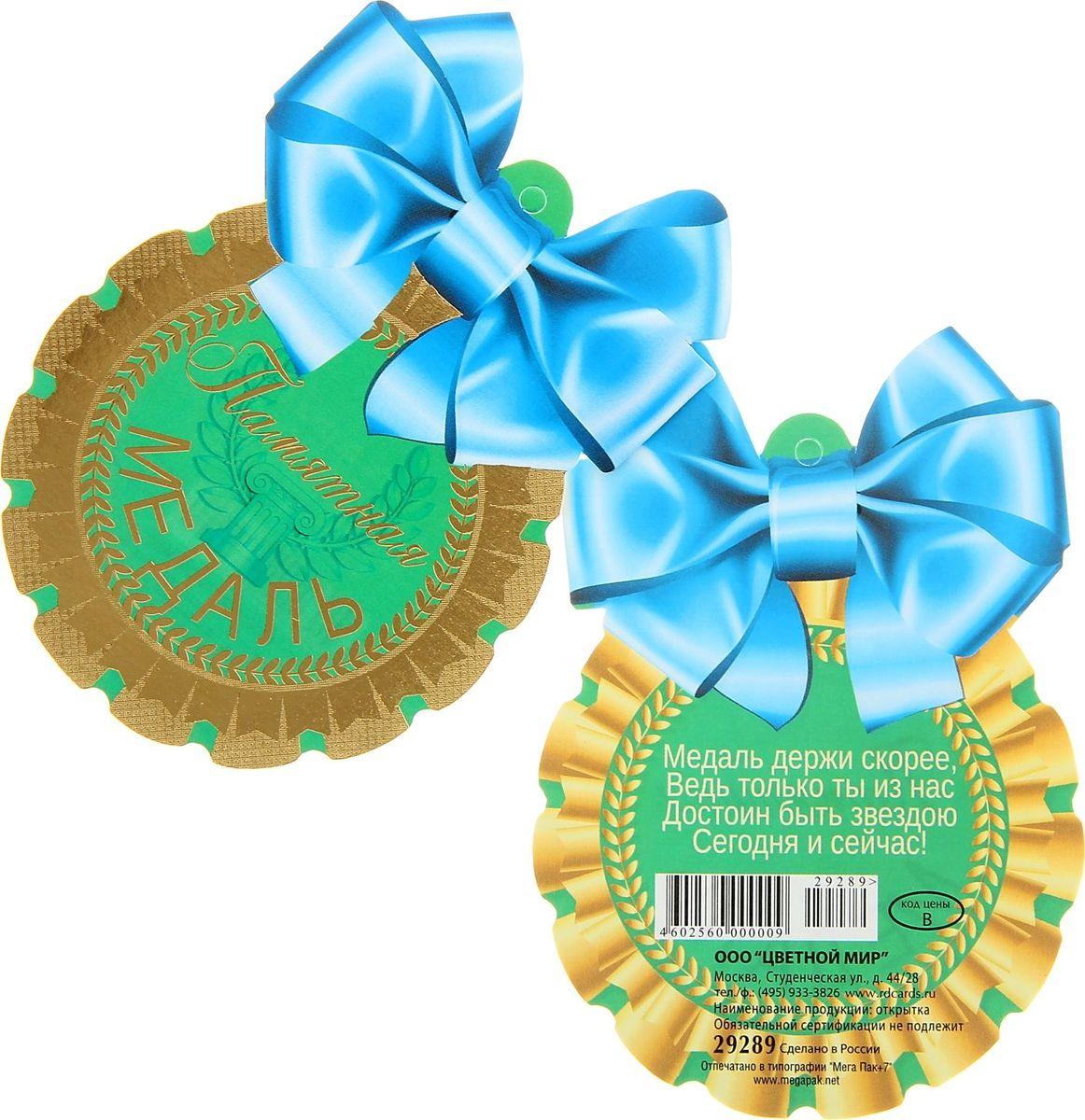 Открытка-медаль сувенирная Русский дизайн Памятная Открытка-медаль сувенирная1028815Невозможно представить нашу жизнь без праздников! Мы всегда ждём их и предвкушаем, обдумываем, как проведём памятный день, тщательно выбираем подарки и аксессуары, ведь именно они создают и поддерживают торжественный настрой. Это отличный выбор, который привнесёт атмосферу праздника в ваш дом!
