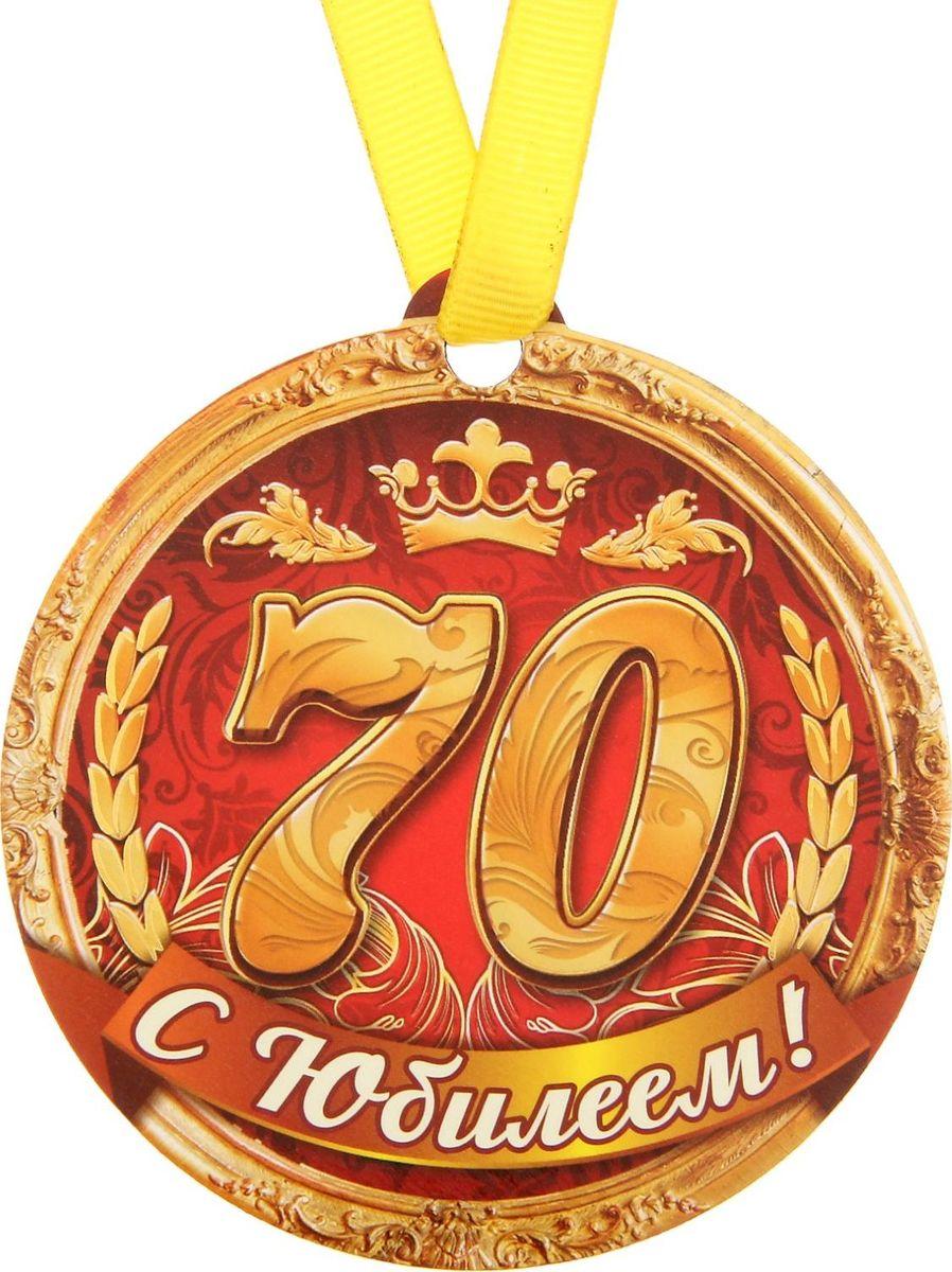 Медаль-магнит сувенирная С Юбилеем 70!, 8,5 х 9,2 см1221703Медаль-магнит — чудесный памятный сувенир. Медаль дополнена яркой лентой, благодаря которой её сразу же можно надеть на счастливого адресата. После торжества магнит легко разместить на любой металлической поверхности, например на холодильнике, где почётная награда будет радовать вас каждый день и не останется незамеченной. Медаль преподносится на красочной подложке, где написаны тёплые слова в адрес награждаемого.