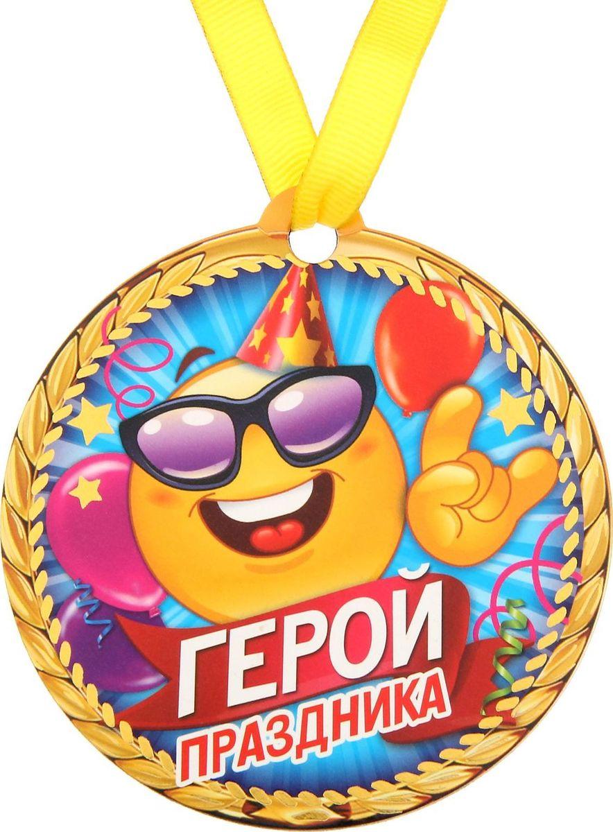 Медаль-магнит сувенирная Герой праздника, 8,5 х 9,2 см1221705Медаль-магнит — чудесный памятный сувенир. Медаль дополнена яркой лентой, благодаря которой её сразу же можно надеть на счастливого адресата. После торжества магнит легко разместить на любой металлической поверхности, например на холодильнике, где почётная награда будет радовать вас каждый день и не останется незамеченной. Медаль преподносится на красочной подложке, где написаны тёплые слова в адрес награждаемого.