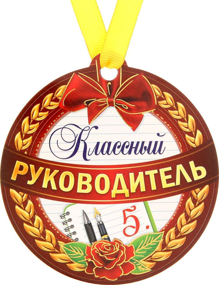 Медаль-магнит сувенирная Классный руководитель, 8,5 х 9,2 см1221710Медаль-магнит — чудесный памятный сувенир. Медаль дополнена яркой лентой, благодаря которой её сразу же можно надеть на счастливого адресата. После торжества магнит легко разместить на любой металлической поверхности, например на холодильнике, где почётная награда будет радовать вас каждый день и не останется незамеченной. Медаль преподносится на красочной подложке, где написаны тёплые слова в адрес награждаемого.