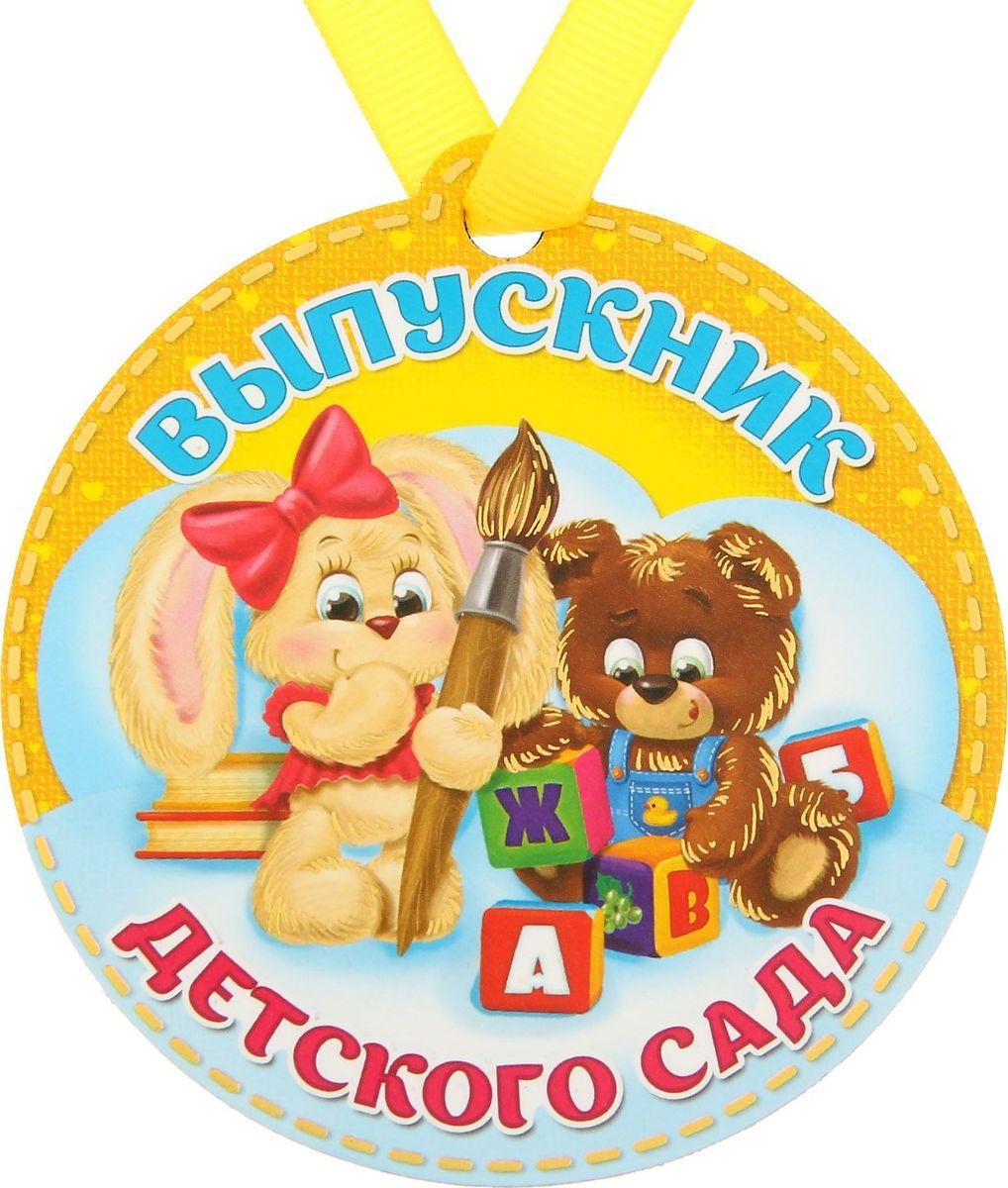 Медаль-магнит сувенирная Выпускник детского сада, 8,5 х 9,2 см. 12217211221721Медаль-магнит — чудесный памятный сувенир. Медаль дополнена яркой лентой, благодаря которой её сразу же можно надеть на счастливого адресата. После торжества магнит легко разместить на любой металлической поверхности, например на холодильнике, где почётная награда будет радовать вас каждый день и не останется незамеченной. Медаль преподносится на красочной подложке, где написаны тёплые слова в адрес награждаемого.