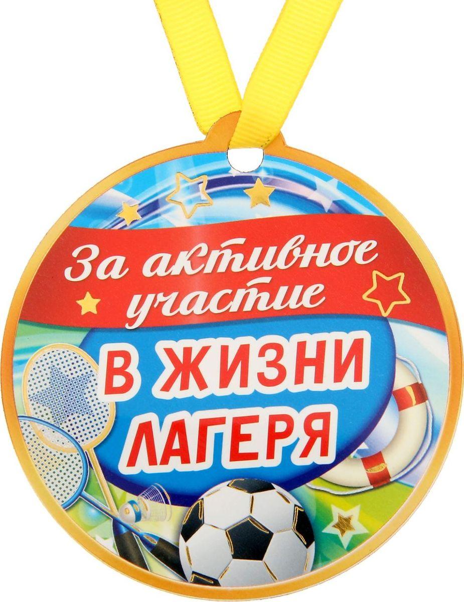 Медаль-магнит сувенирная За активное участие в жизни лагеря, 8,5 х 9,2 см спайс в челябинске адрес