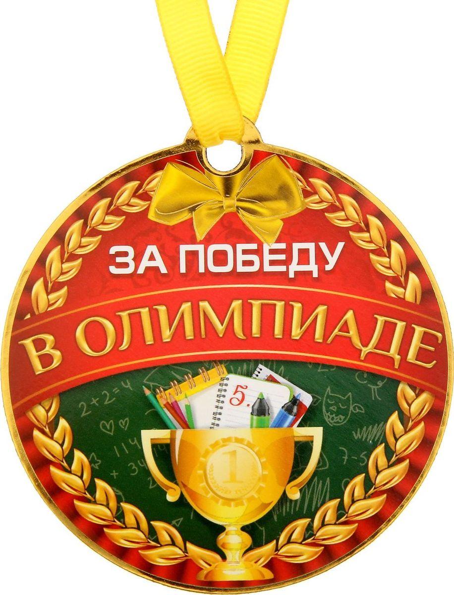 Медаль-магнит сувенирная За победу в олимпиаде, 8,5 х 9,2 см1221726Медаль-магнит — чудесный памятный сувенир. Медаль дополнена яркой лентой, благодаря которой её сразу же можно надеть на счастливого адресата. После торжества магнит легко разместить на любой металлической поверхности, например на холодильнике, где почётная награда будет радовать вас каждый день и не останется незамеченной. Медаль преподносится на красочной подложке, где написаны тёплые слова в адрес награждаемого.