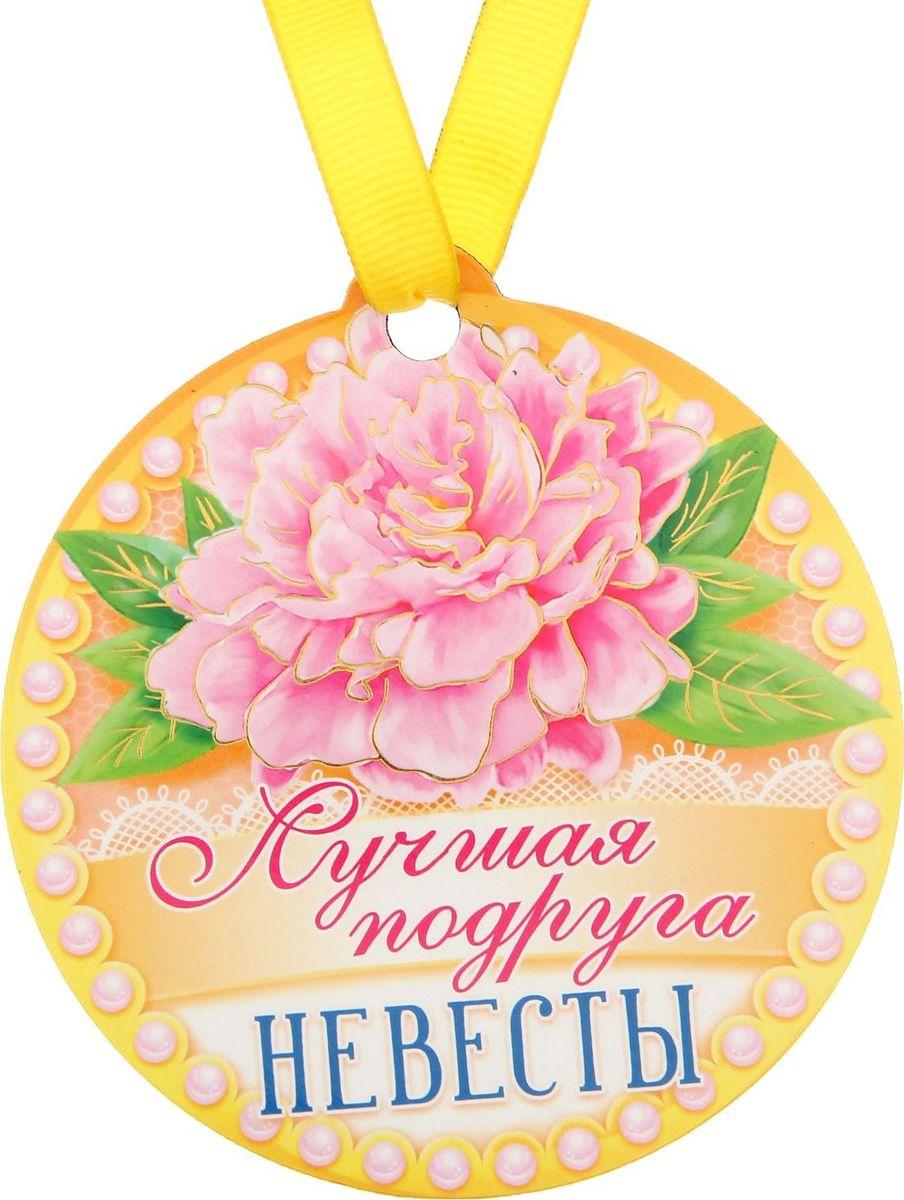 Медаль-магнит сувенирная Лучшая подруга невесты, 8,5 х 9,2 см1221733Медаль-магнит — чудесный памятный сувенир. Медаль дополнена яркой лентой, благодаря которой её сразу же можно надеть на счастливого адресата. После торжества магнит легко разместить на любой металлической поверхности, например на холодильнике, где почётная награда будет радовать вас каждый день и не останется незамеченной. Медаль преподносится на красочной подложке, где написаны тёплые слова в адрес награждаемого.