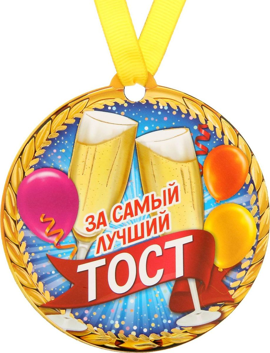 Медаль-магнит сувенирная За самый лучший тост, 8,5 х 9,2 см1221734Медаль-магнит — чудесный памятный сувенир. Медаль дополнена яркой лентой, благодаря которой её сразу же можно надеть на счастливого адресата. После торжества магнит легко разместить на любой металлической поверхности, например на холодильнике, где почётная награда будет радовать вас каждый день и не останется незамеченной. Медаль преподносится на красочной подложке, где написаны тёплые слова в адрес награждаемого.