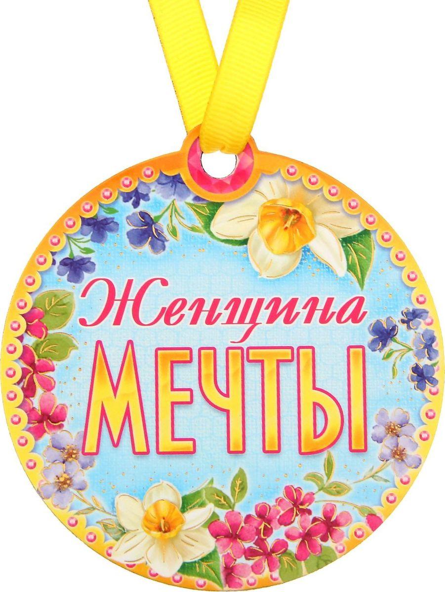 Медаль-магнит сувенирная Женщина мечты, 8,5 х 9,2 см1221749Медаль-магнит — чудесный памятный сувенир. Медаль дополнена яркой лентой, благодаря которой её сразу же можно надеть на счастливого адресата. После торжества магнит легко разместить на любой металлической поверхности, например на холодильнике, где почётная награда будет радовать вас каждый день и не останется незамеченной. Медаль преподносится на красочной подложке, где написаны тёплые слова в адрес награждаемого.