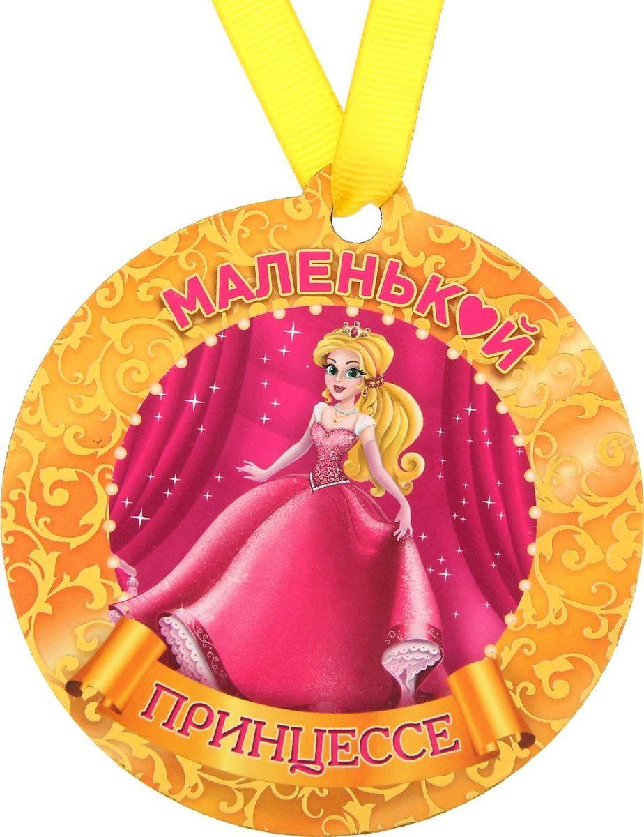 Медаль-магнит сувенирная Маленькой принцессе, 8,5 х 9,2 см1221751Медаль-магнит — чудесный памятный сувенир. Медаль дополнена яркой лентой, благодаря которой её сразу же можно надеть на счастливого адресата. После торжества магнит легко разместить на любой металлической поверхности, например на холодильнике, где почётная награда будет радовать вас каждый день и не останется незамеченной. Медаль преподносится на красочной подложке, где написаны тёплые слова в адрес награждаемого.