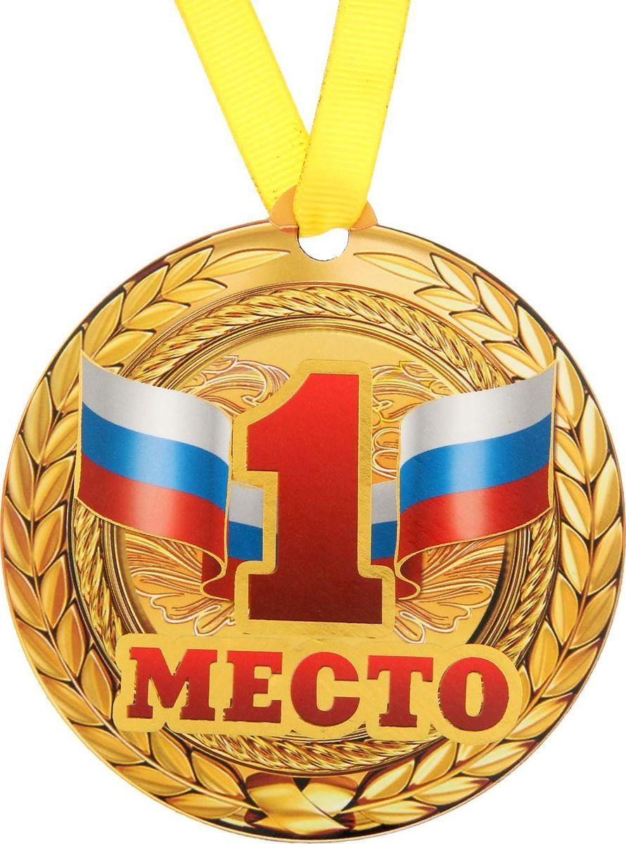 Медаль-магнит сувенирная 1 место, 8,5 х 9,2 см. 12217601221760Медаль-магнит — чудесный памятный сувенир. Медаль дополнена яркой лентой, благодаря которой её сразу же можно надеть на счастливого адресата. После торжества магнит легко разместить на любой металлической поверхности, например на холодильнике, где почётная награда будет радовать вас каждый день и не останется незамеченной. Медаль преподносится на красочной подложке, где написаны тёплые слова в адрес награждаемого.