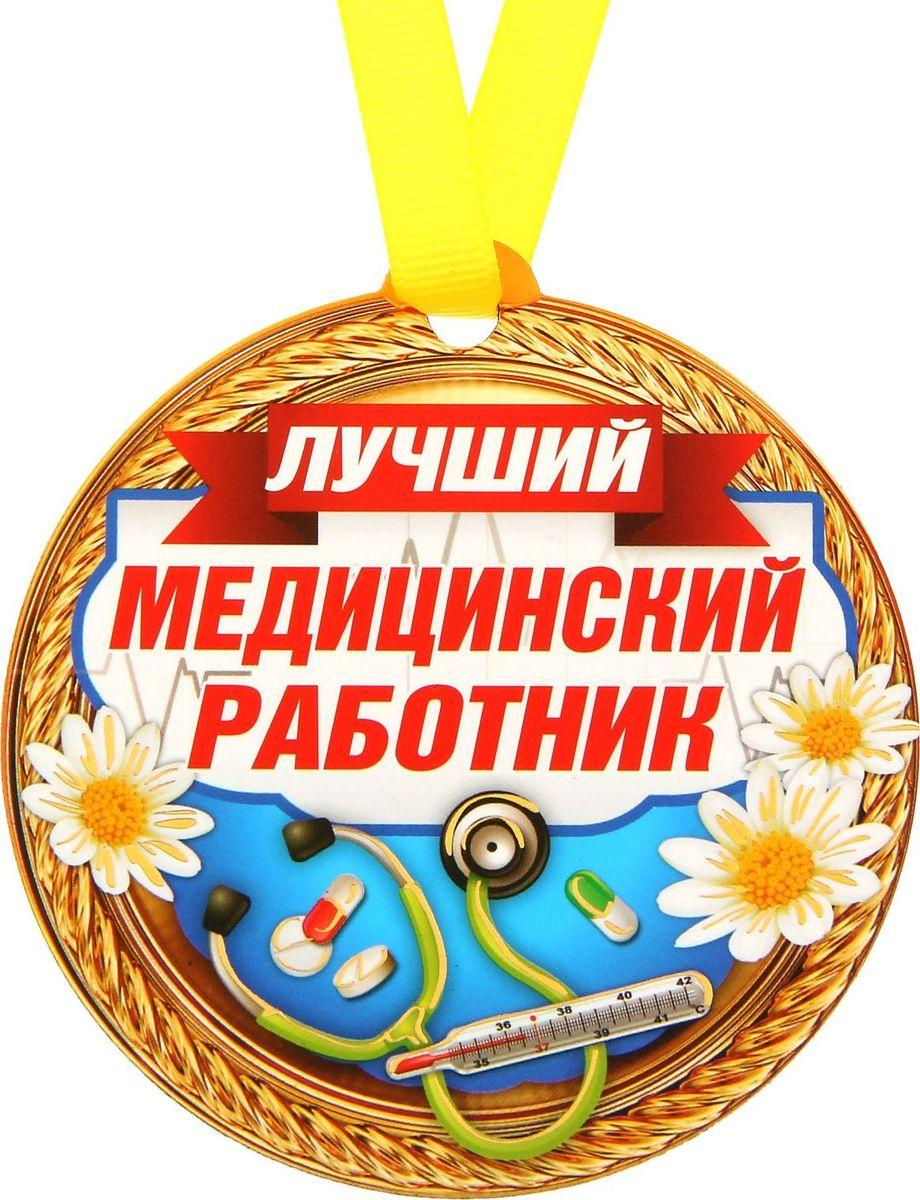 Медаль-магнит сувенирная Лучший медицинский работник, 8,5 х 9,2 см1221765Медаль-магнит — чудесный памятный сувенир. Медаль дополнена яркой лентой, благодаря которой её сразу же можно надеть на счастливого адресата. После торжества магнит легко разместить на любой металлической поверхности, например на холодильнике, где почётная награда будет радовать вас каждый день и не останется незамеченной. Медаль преподносится на красочной подложке, где написаны тёплые слова в адрес награждаемого.
