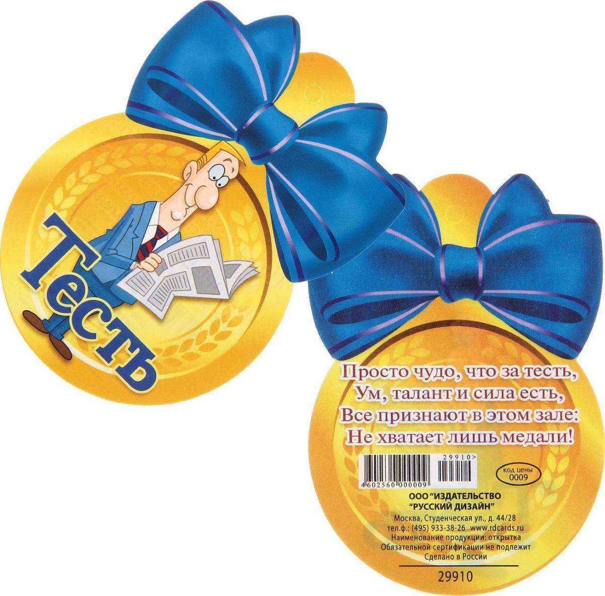 Открытка-медаль сувенирная Русский дизайн Тесть1221993Невозможно представить нашу жизнь без праздников! Мы всегда ждём их и предвкушаем, обдумываем, как проведём памятный день, тщательно выбираем подарки и аксессуары, ведь именно они создают и поддерживают торжественный настрой. Это отличный выбор, который привнесёт атмосферу праздника в ваш дом!