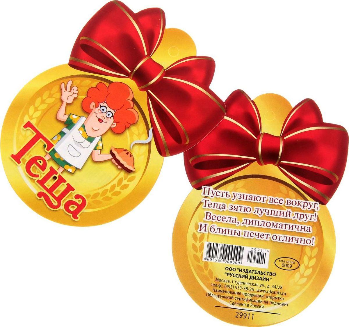 Открытка-медаль сувенирная Русский дизайн Теща1298712Невозможно представить нашу жизнь без праздников! Мы всегда ждём их и предвкушаем, обдумываем, как проведём памятный день, тщательно выбираем подарки и аксессуары, ведь именно они создают и поддерживают торжественный настрой. Это отличный выбор, который привнесёт атмосферу праздника в ваш дом!